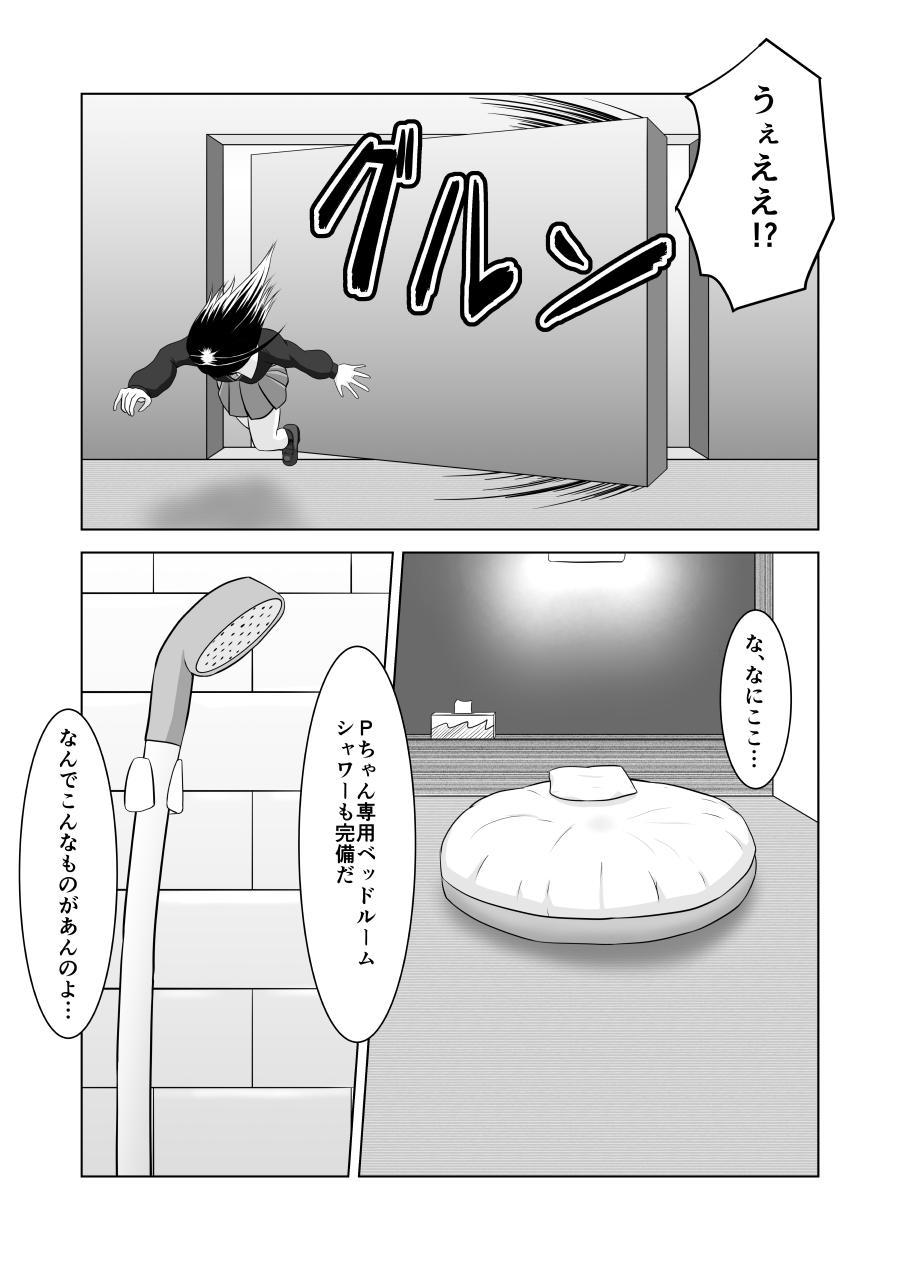 しぶりんとひとやすみ 3
