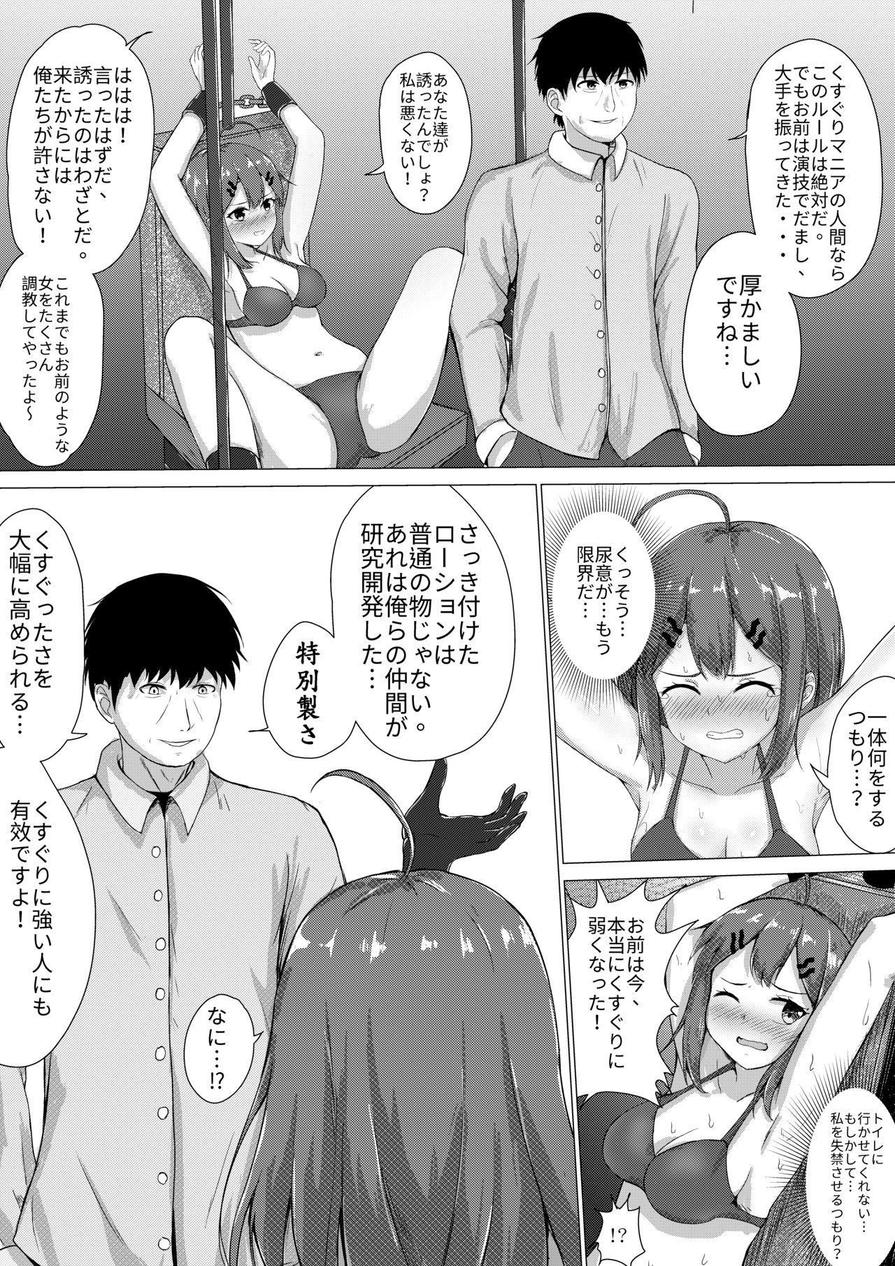 Kusuguri Joyo Oshioki 14