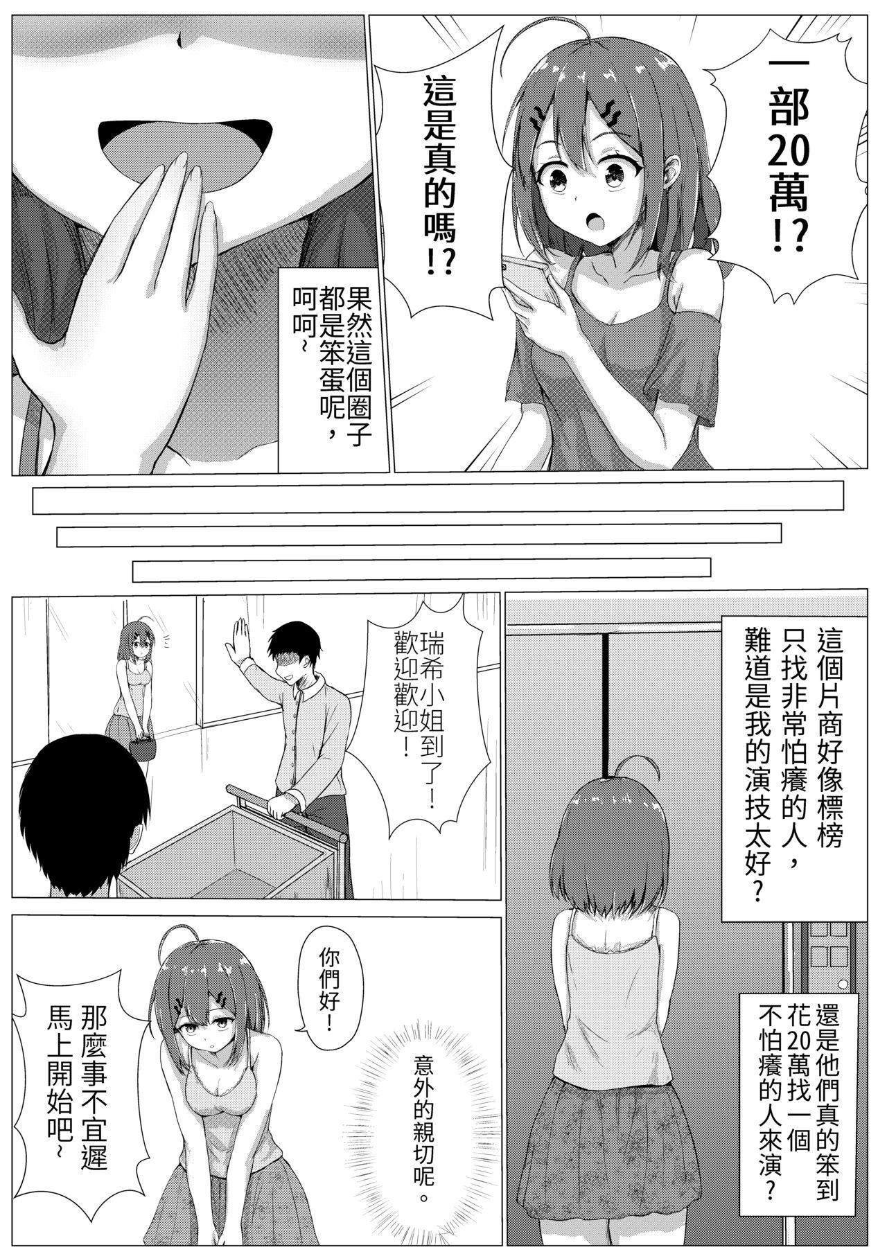 Kusuguri Joyo Oshioki 33