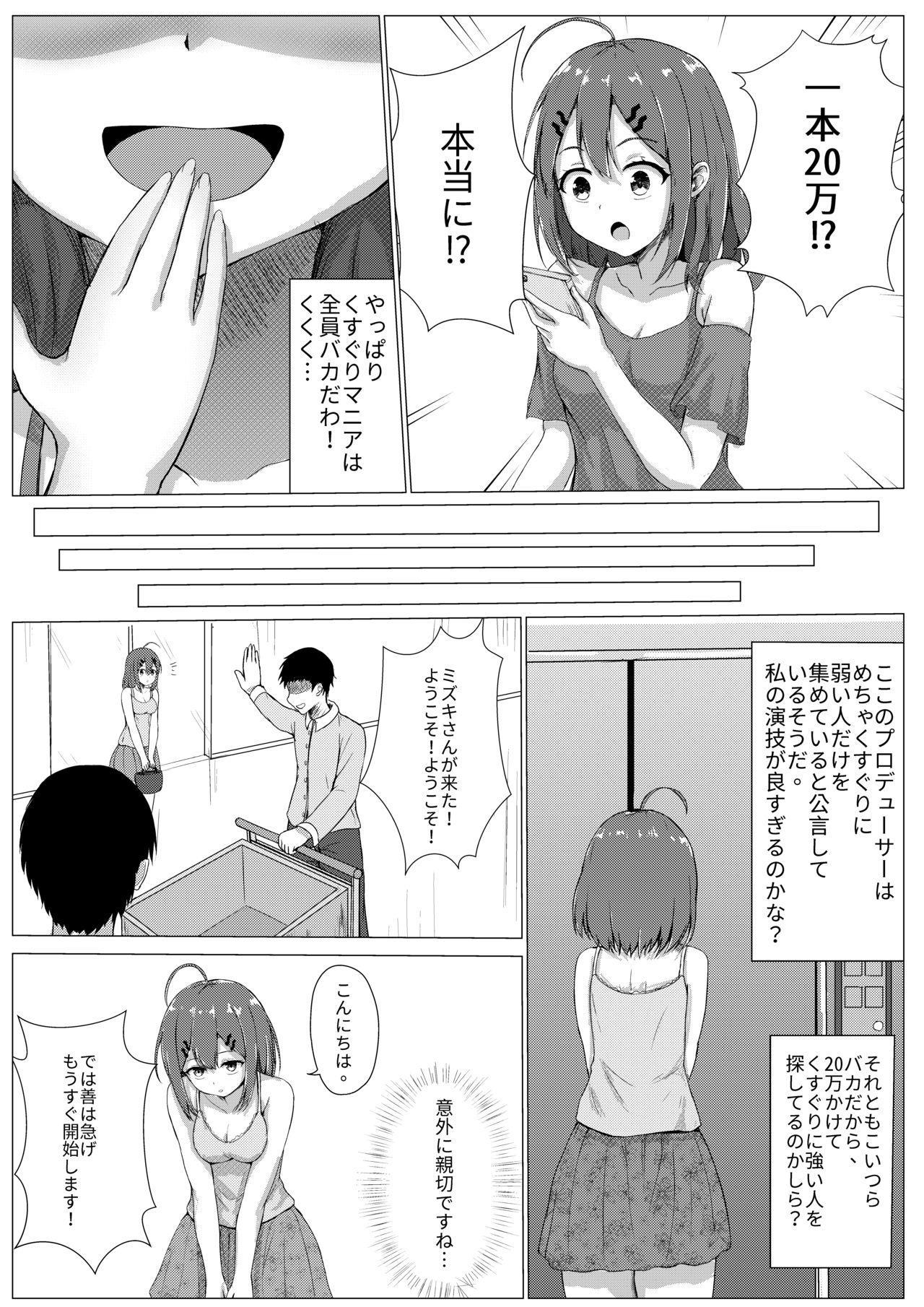Kusuguri Joyo Oshioki 4