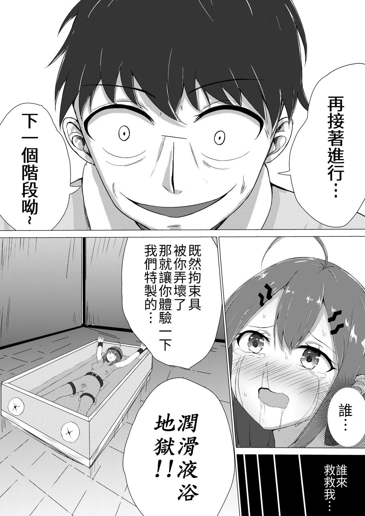 Kusuguri Joyo Oshioki 53