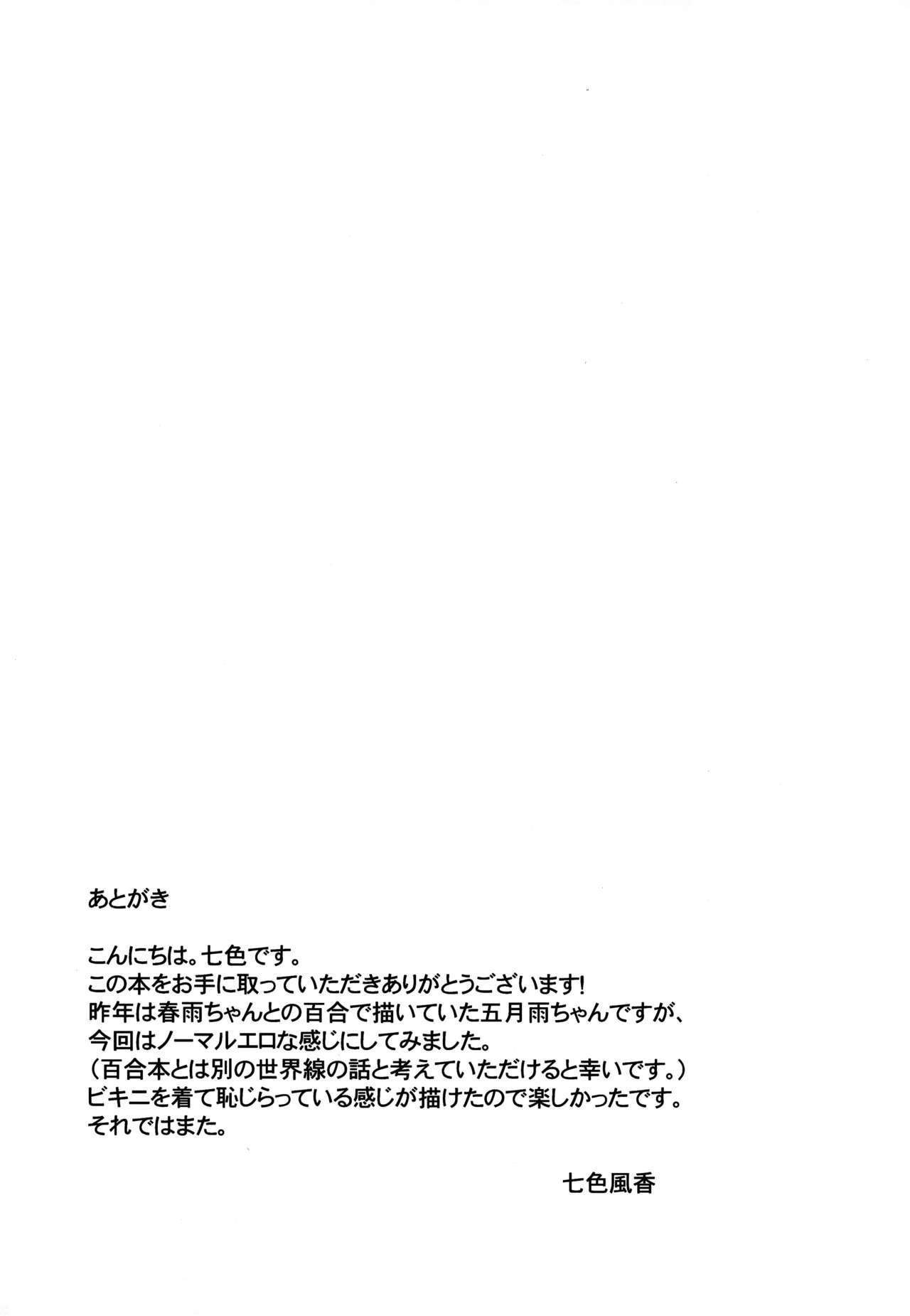 Natsu no Samidare 16