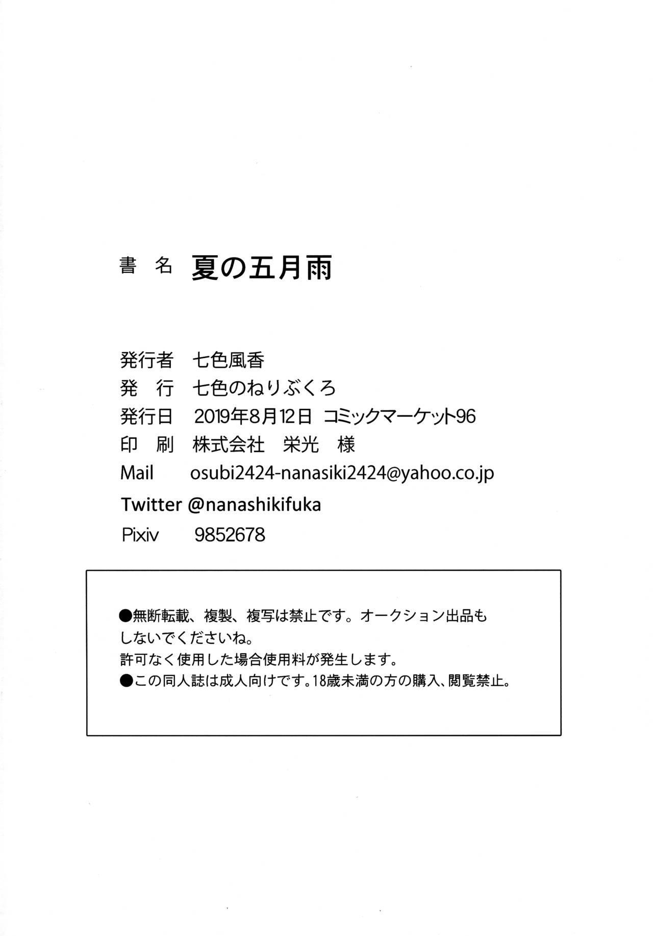 Natsu no Samidare 17