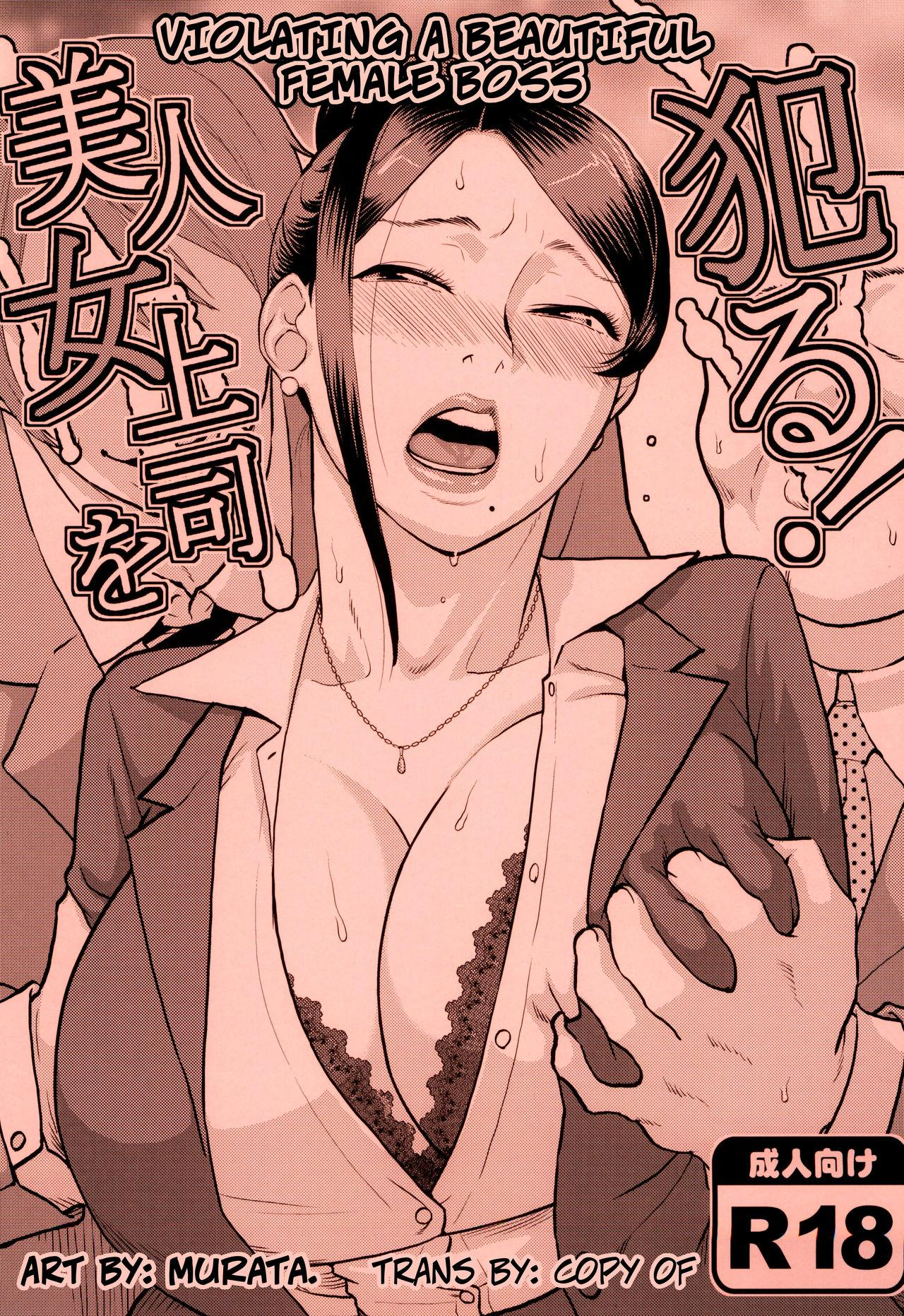 Bijin Onna Joushi o Yaru!   Violating A Beautiful Female Boss 1 0