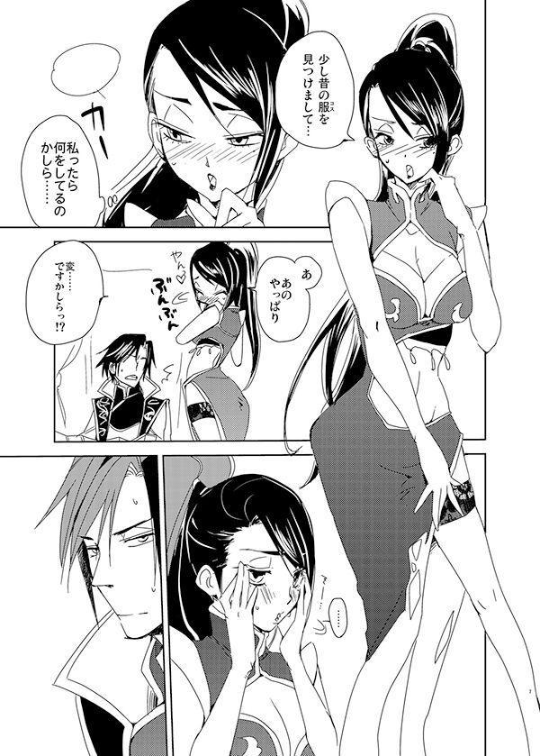 ちゃいよめ 3