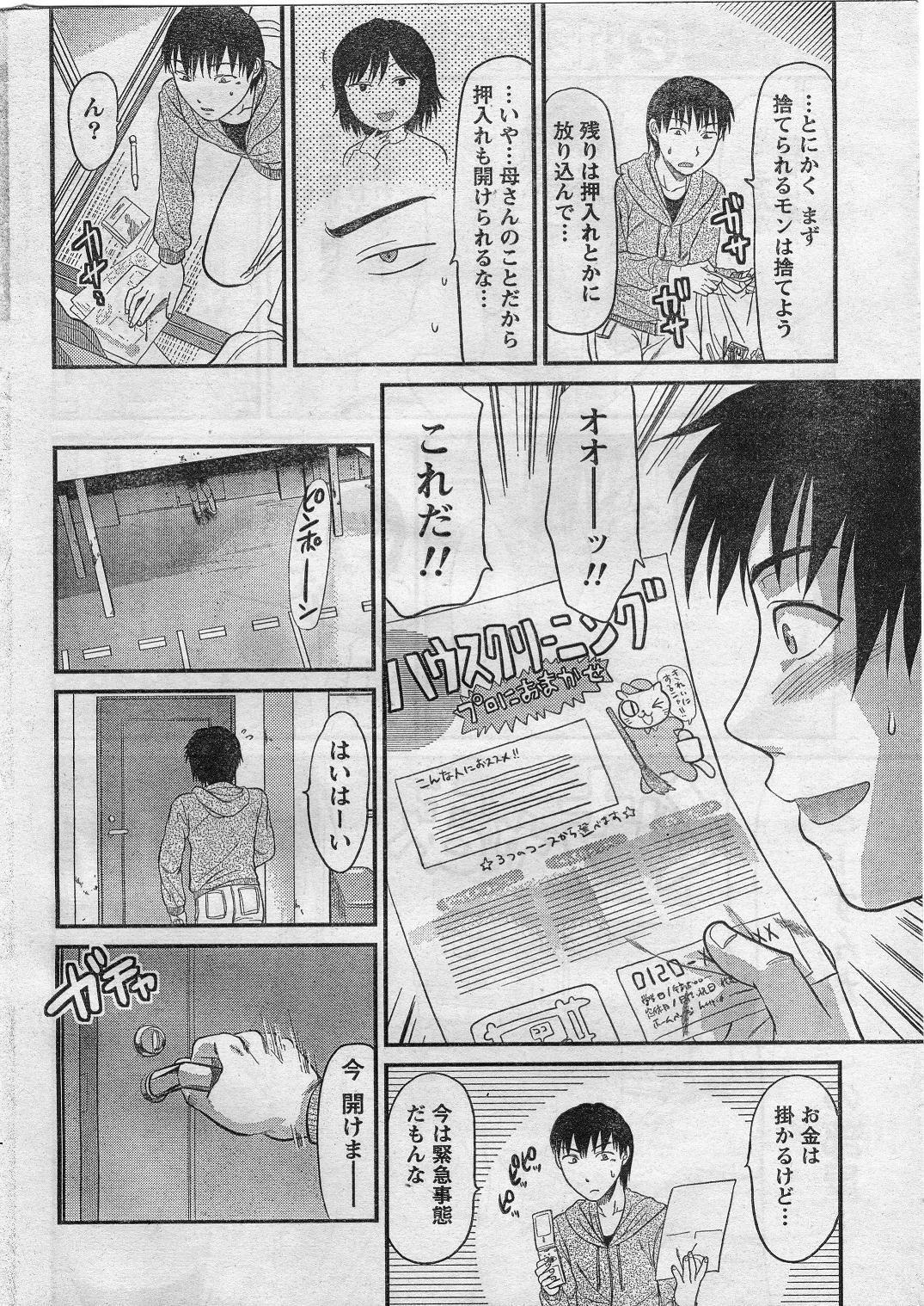 Namaiki! 2009-01 6