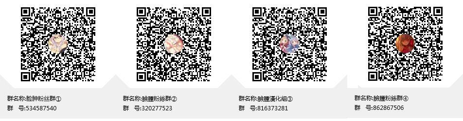[Purin Kai Yoghurt (Chiri)] Okasare-kei Shoujo Meina -Hikentai Hachiichinana Hen- [Chinese] [脸肿汉化组] [Digital] 18
