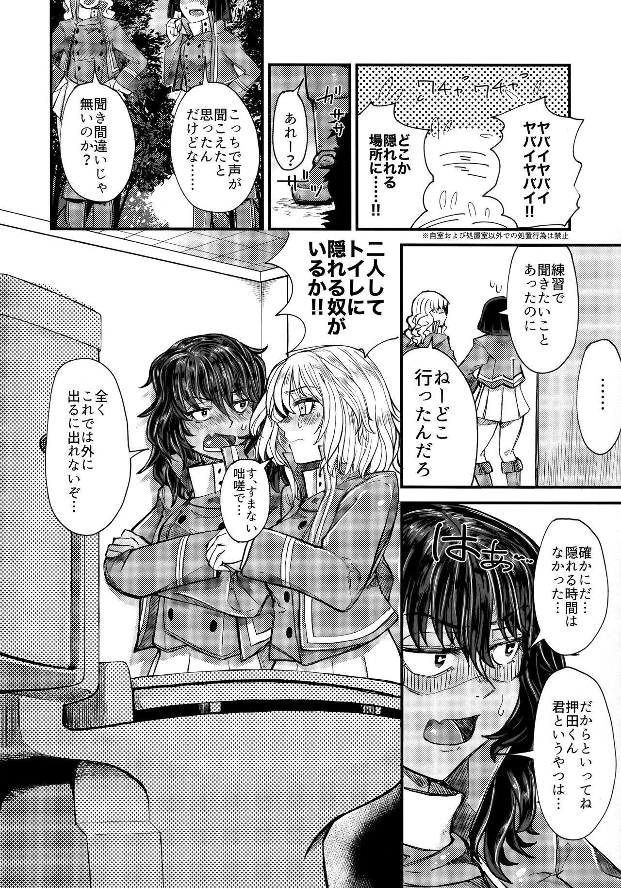 Kimi o Aishitai. 10