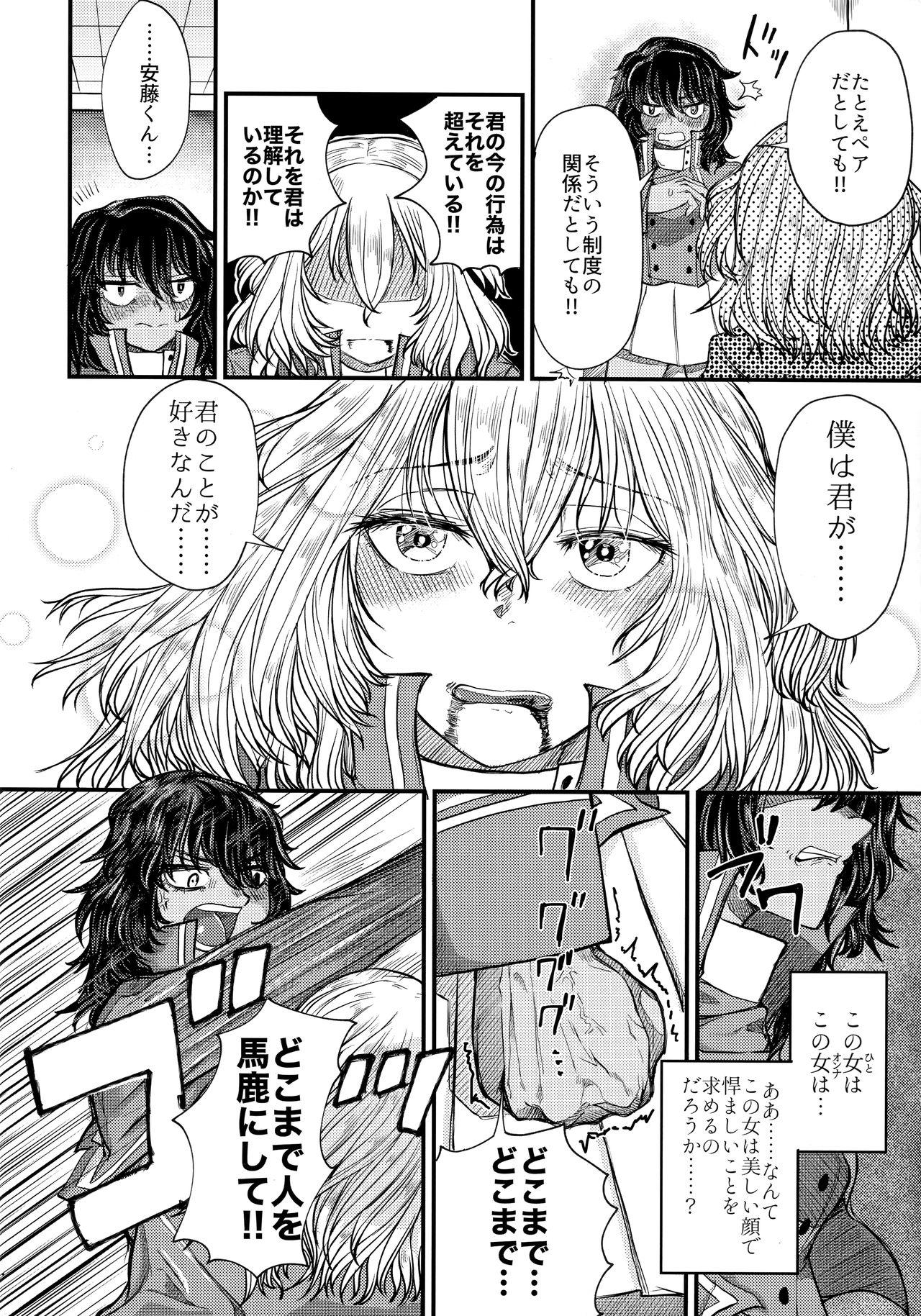 Kimi o Aishitai. 12