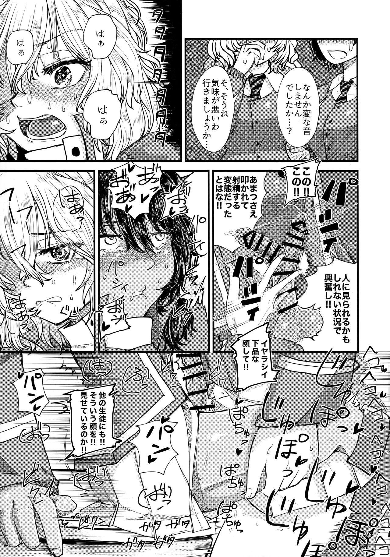 Kimi o Aishitai. 19