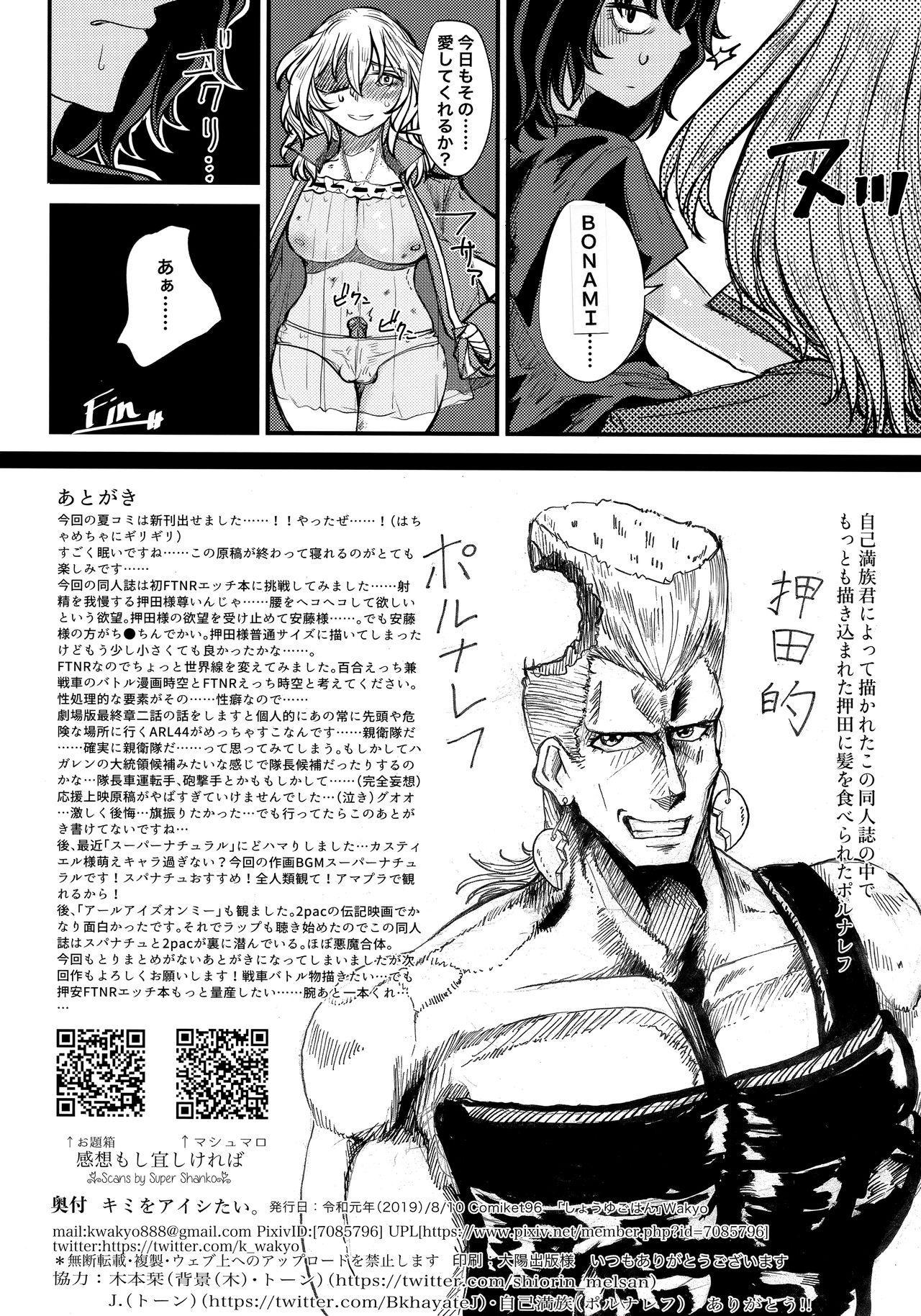Kimi o Aishitai. 24