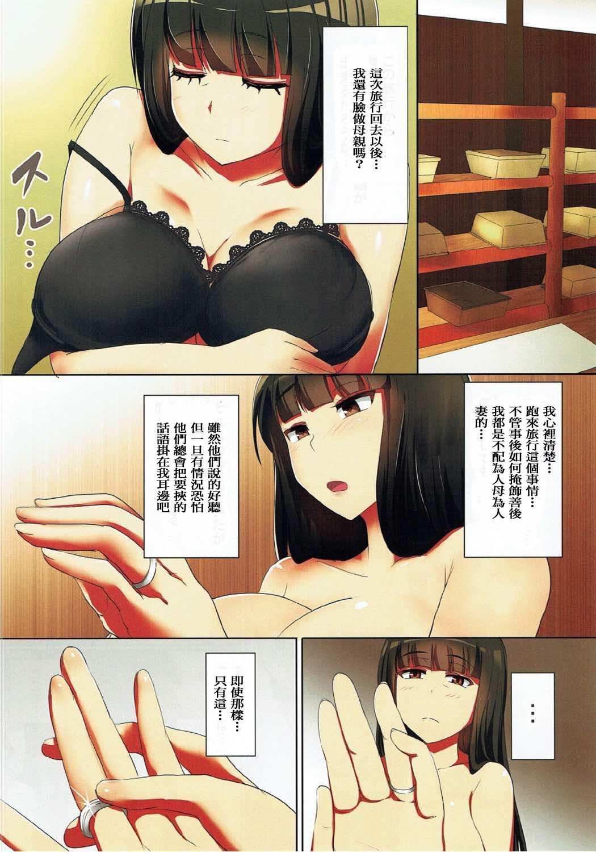 Hitozuma Nishizumi Shiho 3haku 4nichi Gattsuri Haramase Uwaki Sex Ryokou Zenpen 4