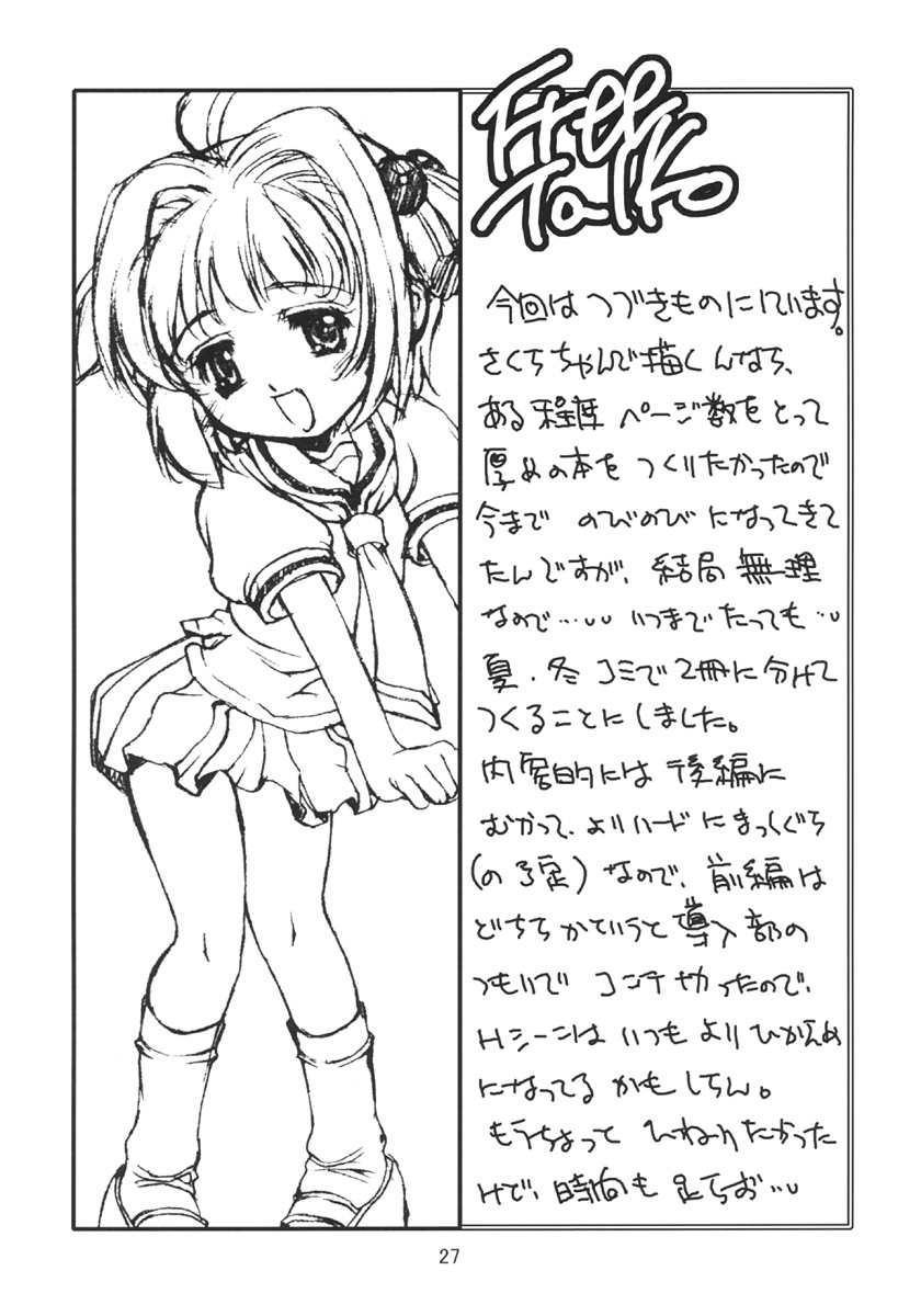 Kagami no Naka no CHERRIES 25