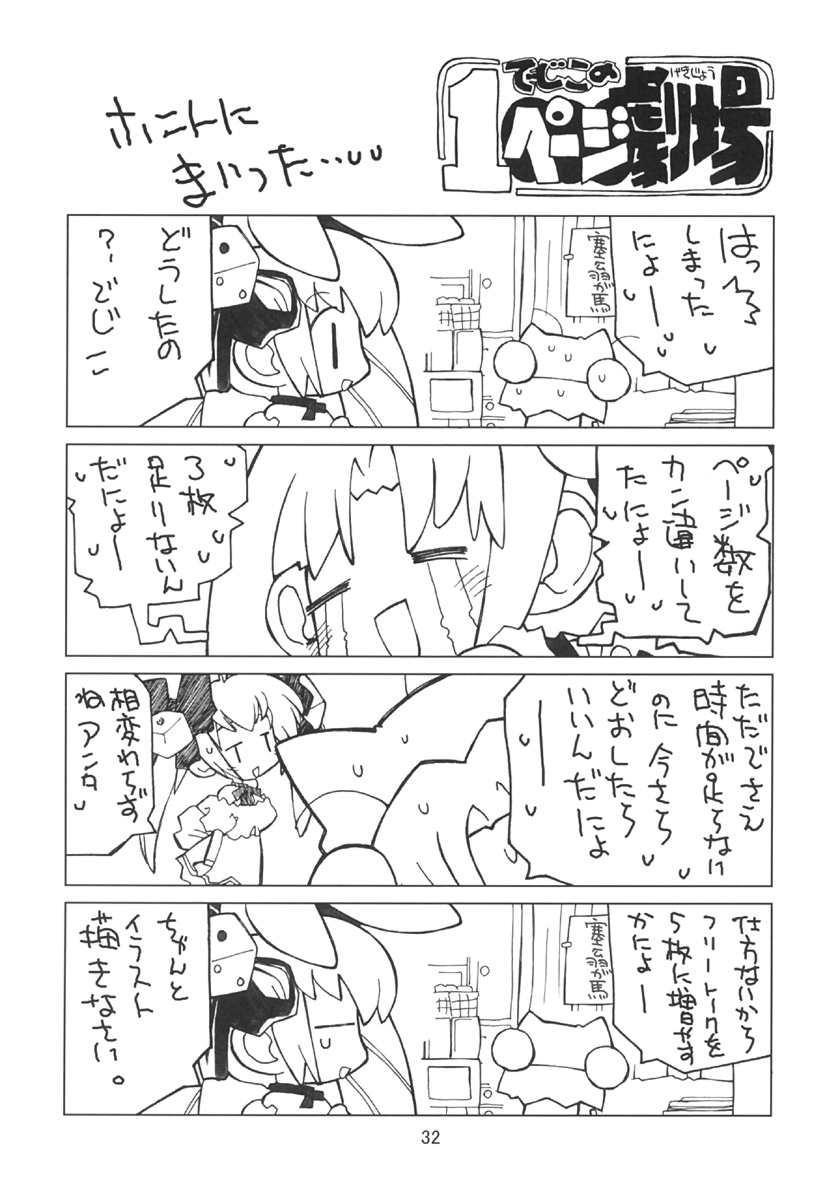 Kagami no Naka no CHERRIES 30