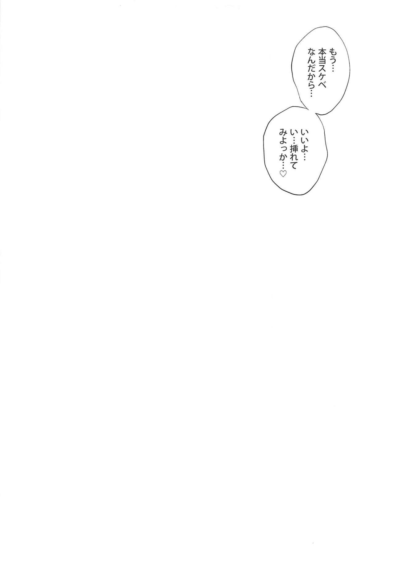 [Mata Ashita. (Oohira Sunset)] Boudica-san to Gom. -Anal Hen- (Fate/Grand Order) [2019-09-22] 23