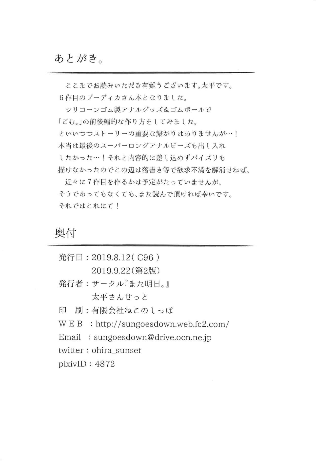 [Mata Ashita. (Oohira Sunset)] Boudica-san to Gom. -Anal Hen- (Fate/Grand Order) [2019-09-22] 24