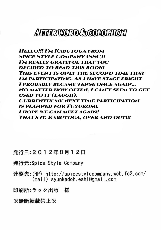 Naisho no Hanashi | A Story About a Secret 24