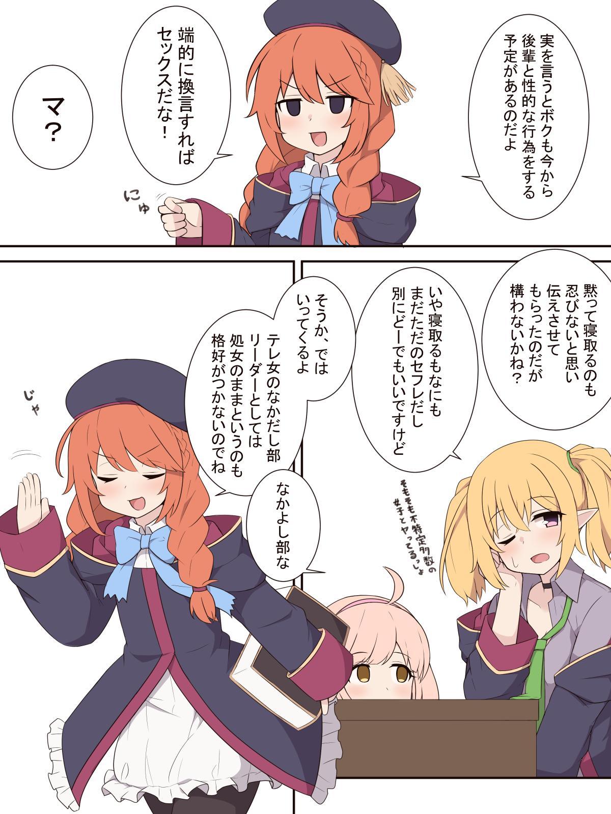 Yuni Senpai to Tanteki ni Ieba Ecchi Suru Ohanashi 1