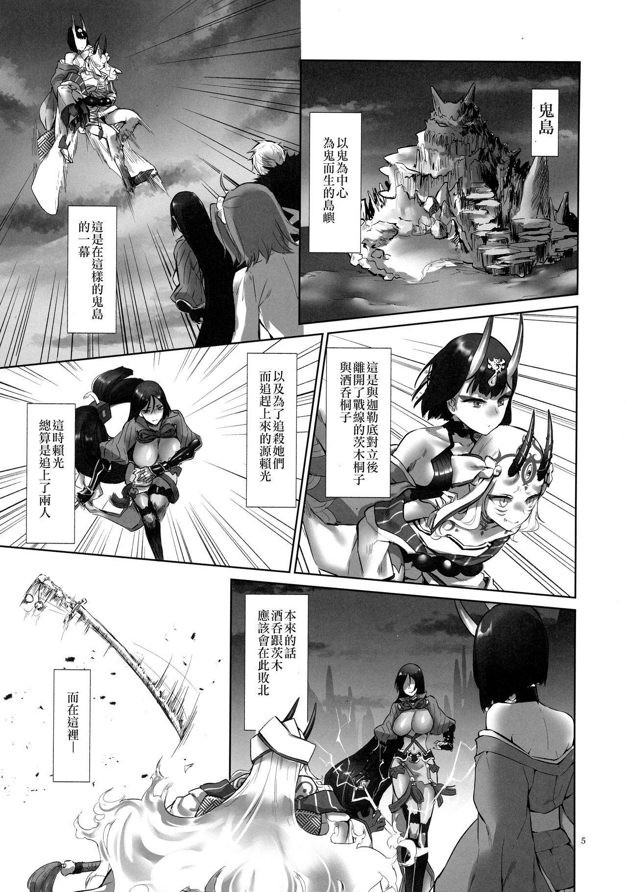 Onigashima Oni Taiji 4