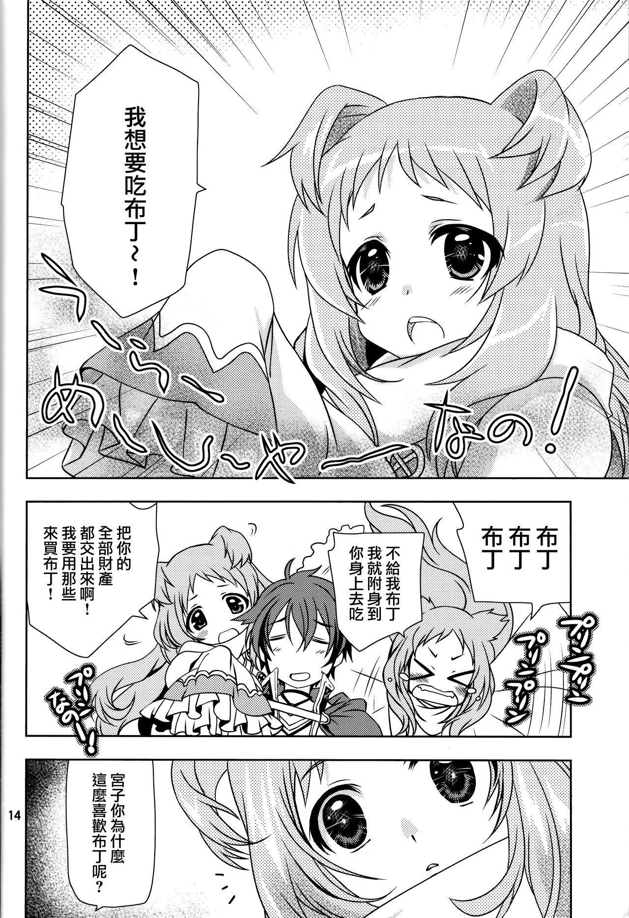 Aruji-sama ni Naisho no Memory Piece 13