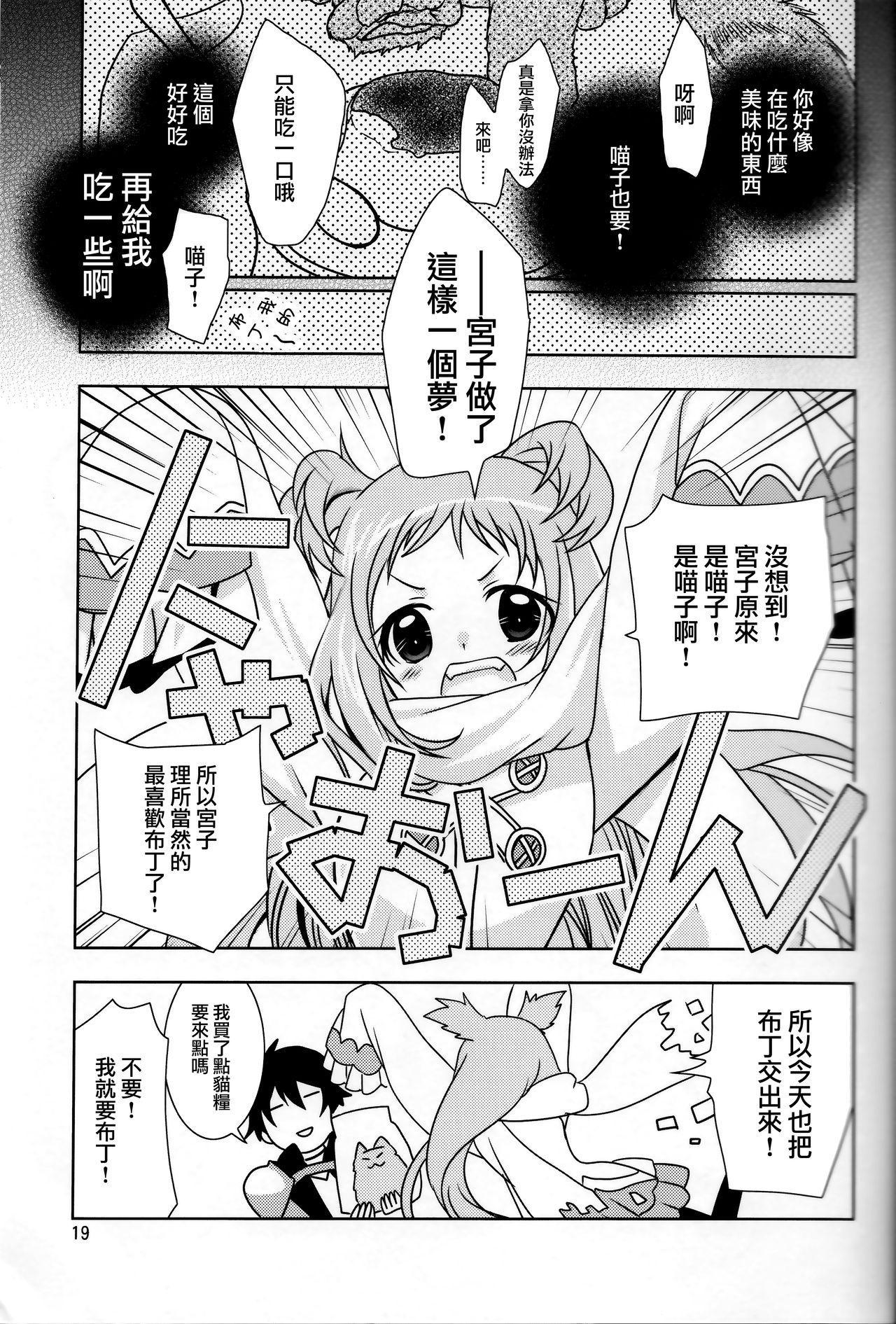 Aruji-sama ni Naisho no Memory Piece 18