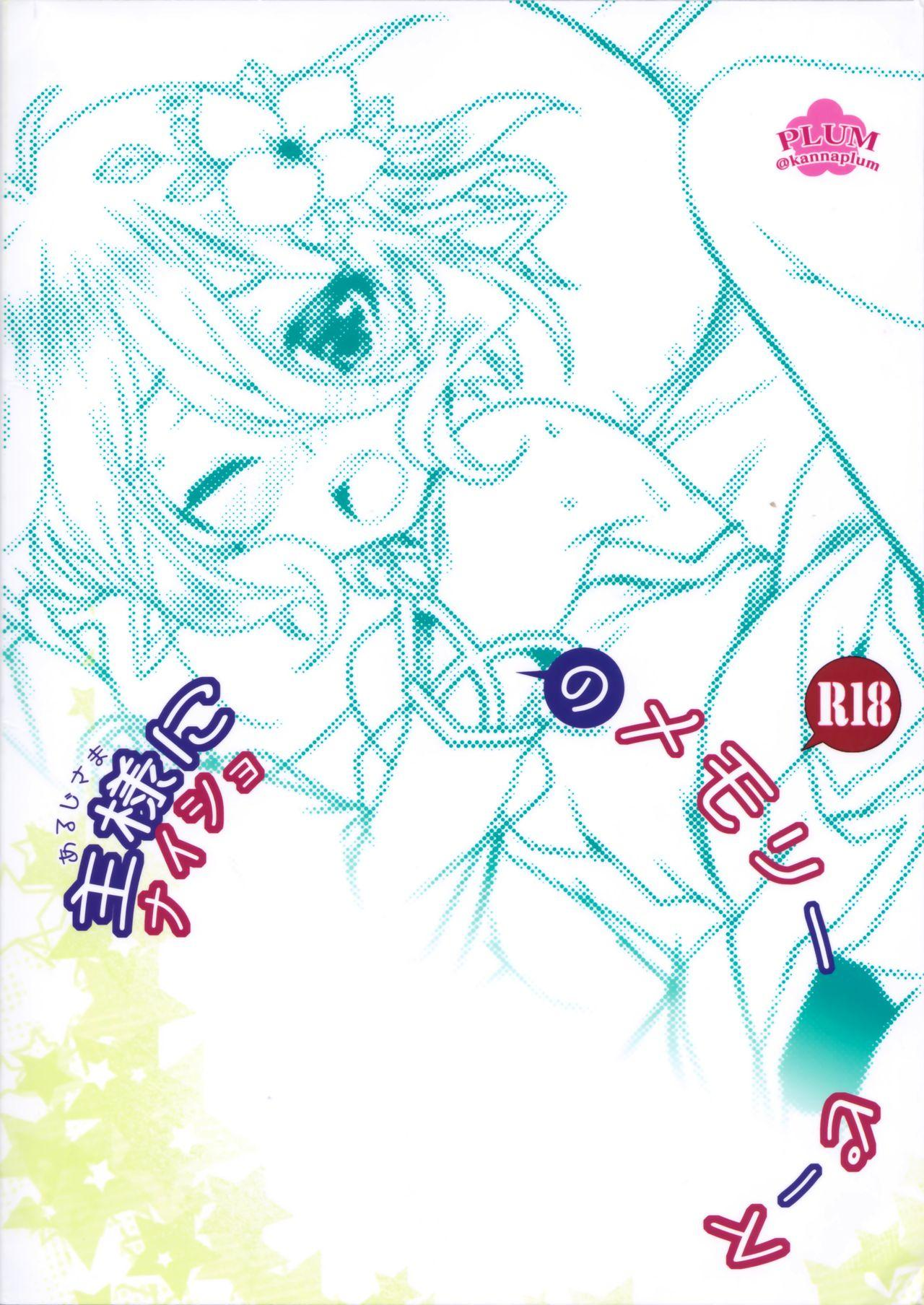 Aruji-sama ni Naisho no Memory Piece 22