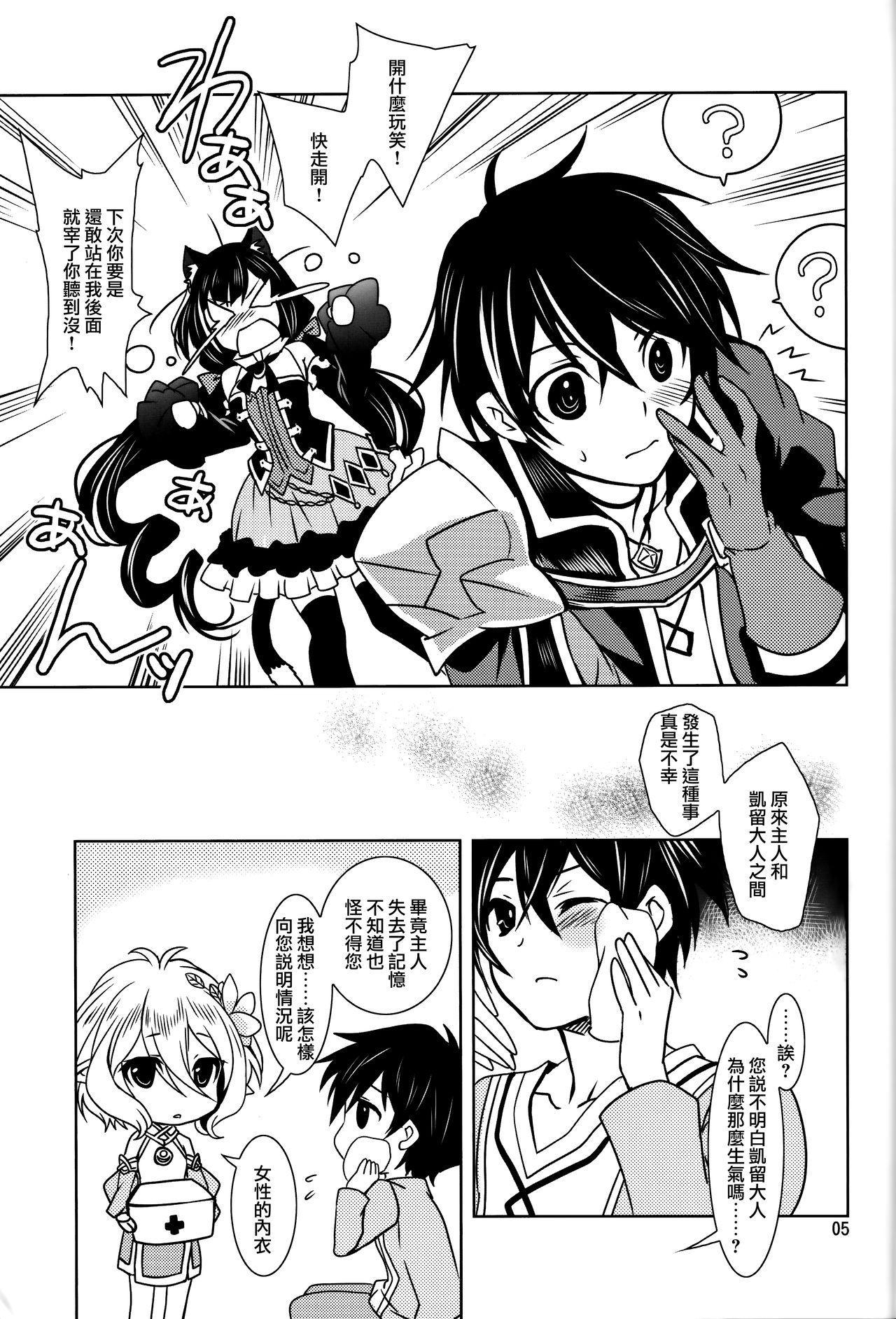 Aruji-sama ni Naisho no Memory Piece 4