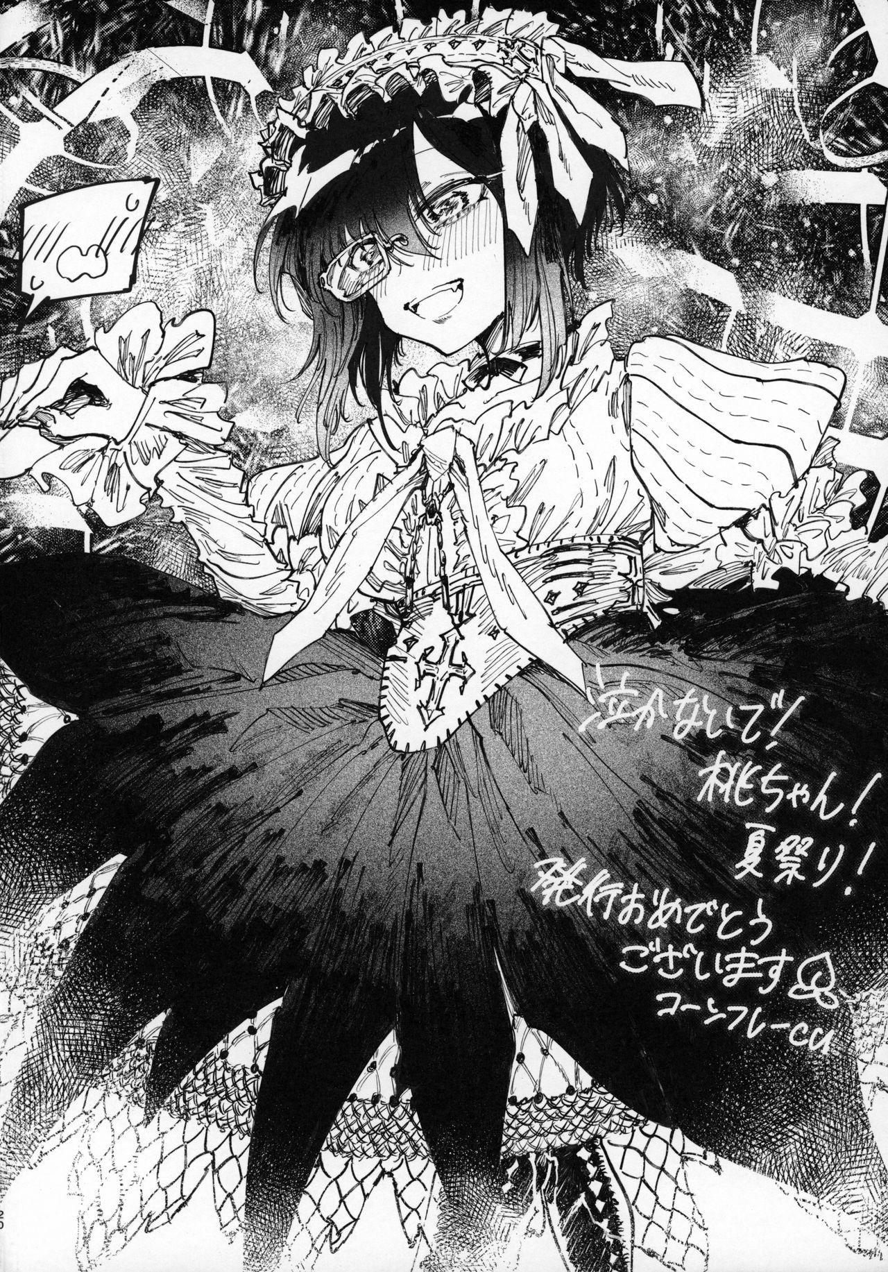 Nakanaide! Momo-chan!! Natsumatsuri 18