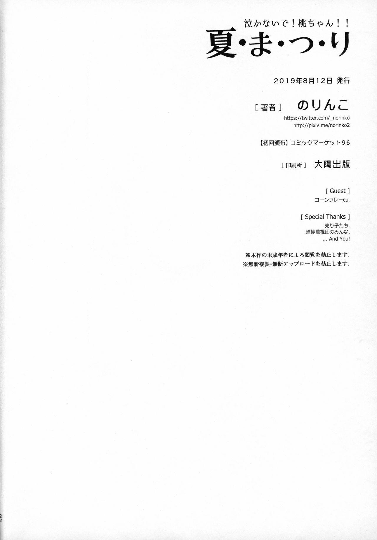 Nakanaide! Momo-chan!! Natsumatsuri 20