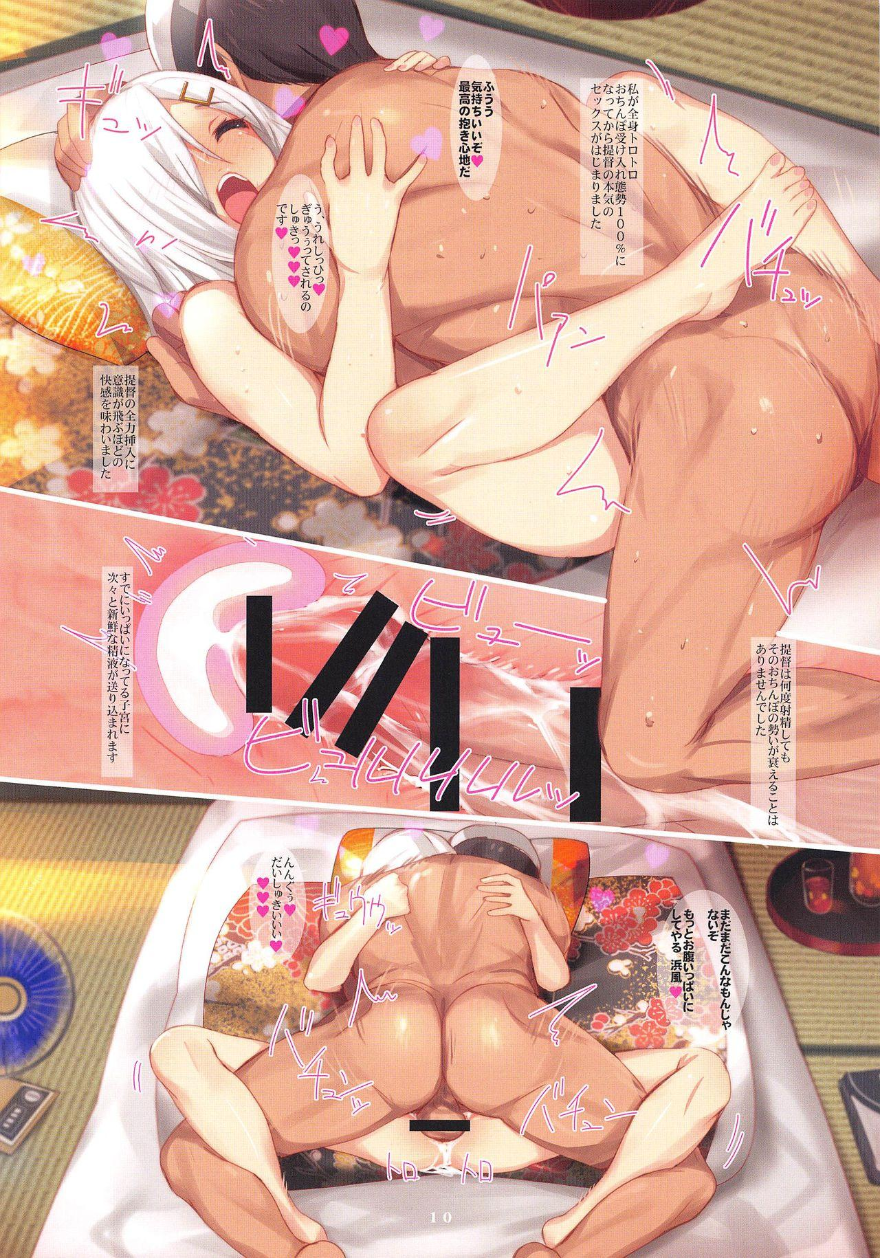 Hamakaze to 24-jikan Dokodemo SEX 9