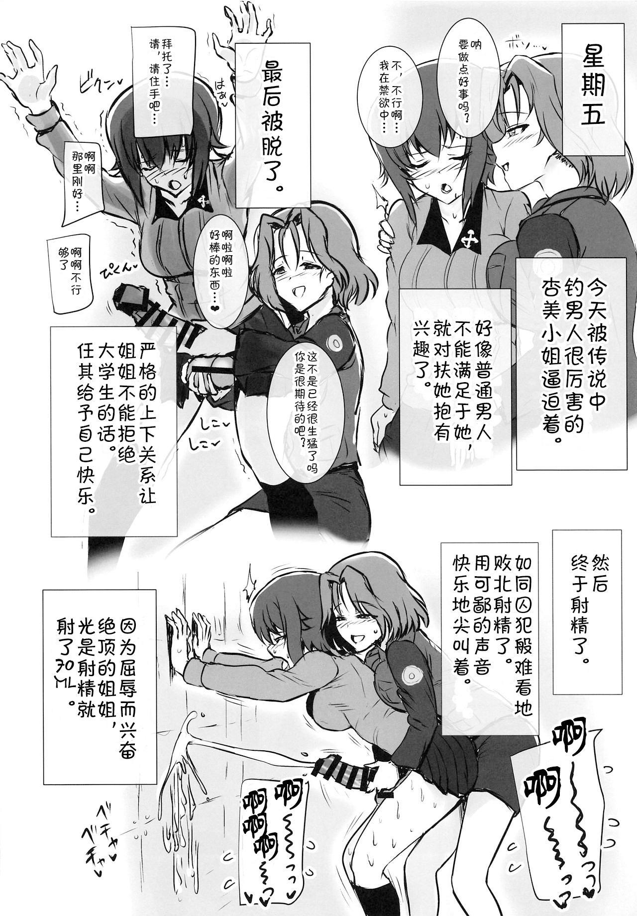 Futa Maho Seiyoku Nikki 11
