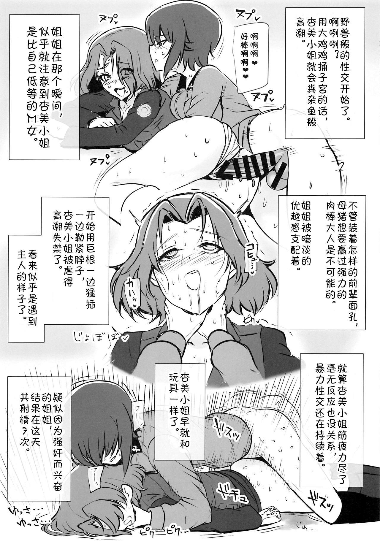 Futa Maho Seiyoku Nikki 12