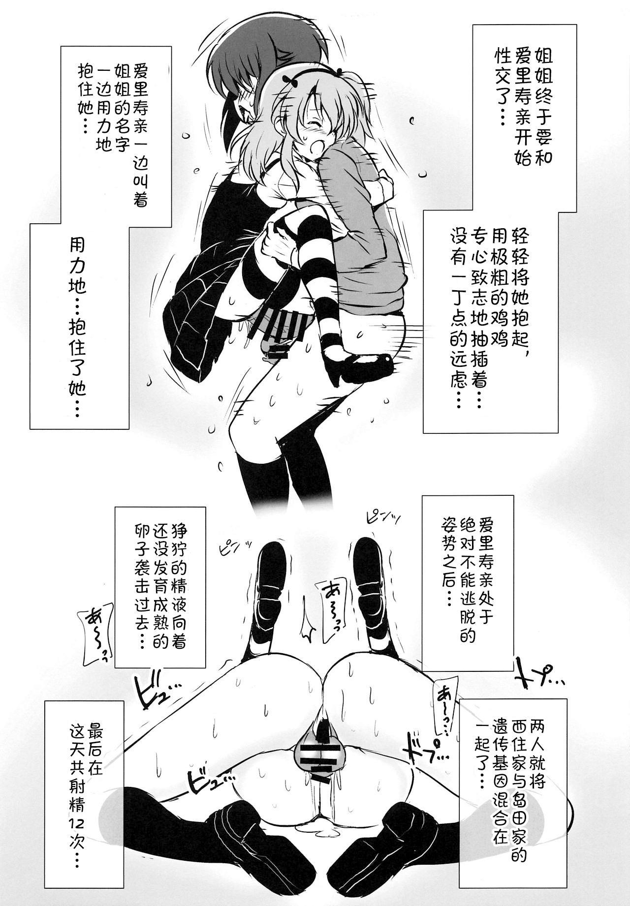 Futa Maho Seiyoku Nikki 14