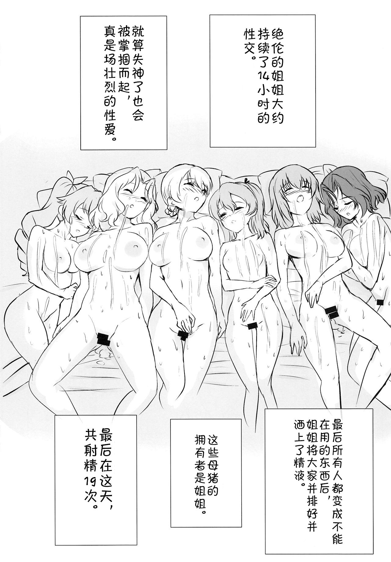 Futa Maho Seiyoku Nikki 17