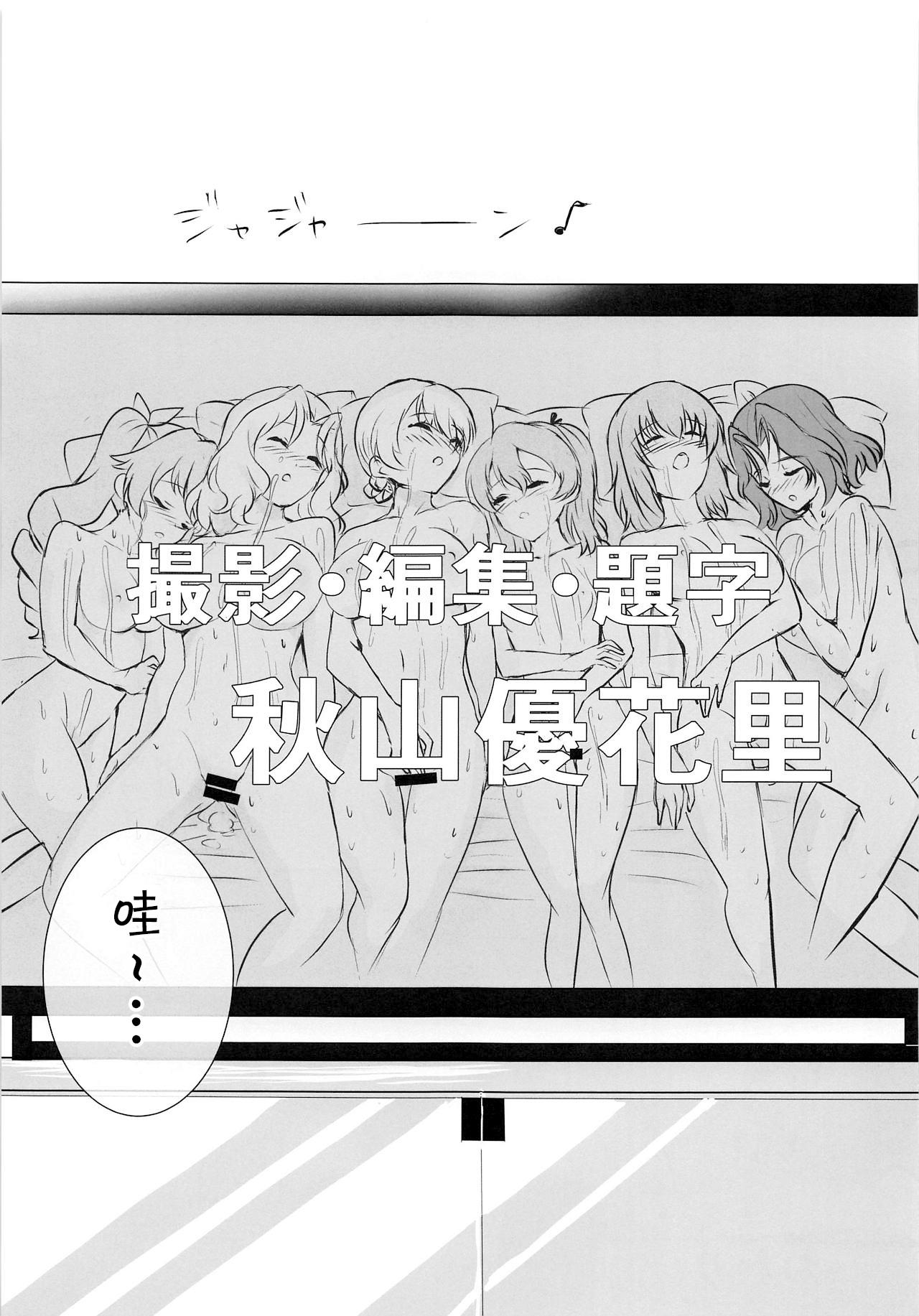 Futa Maho Seiyoku Nikki 18