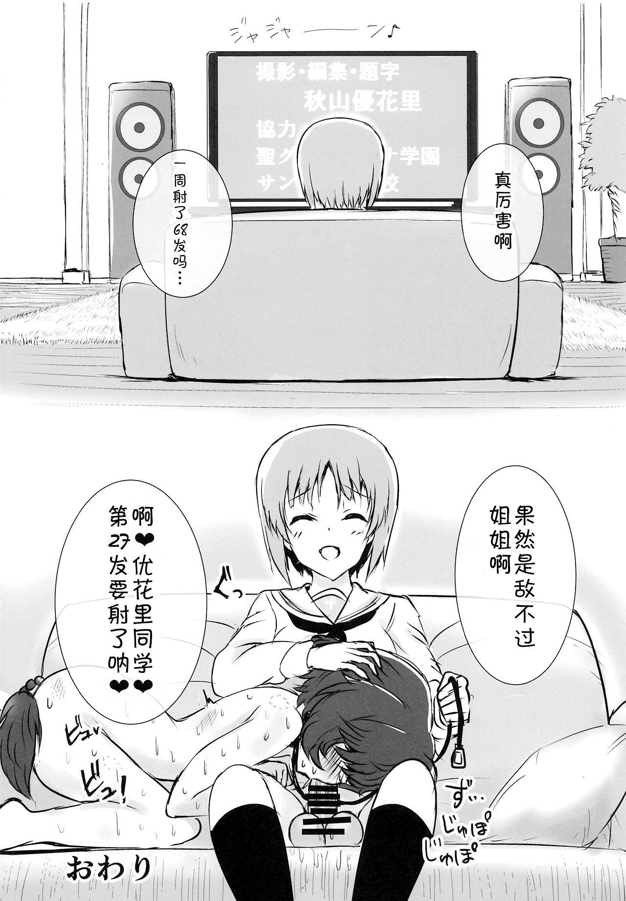 Futa Maho Seiyoku Nikki 19