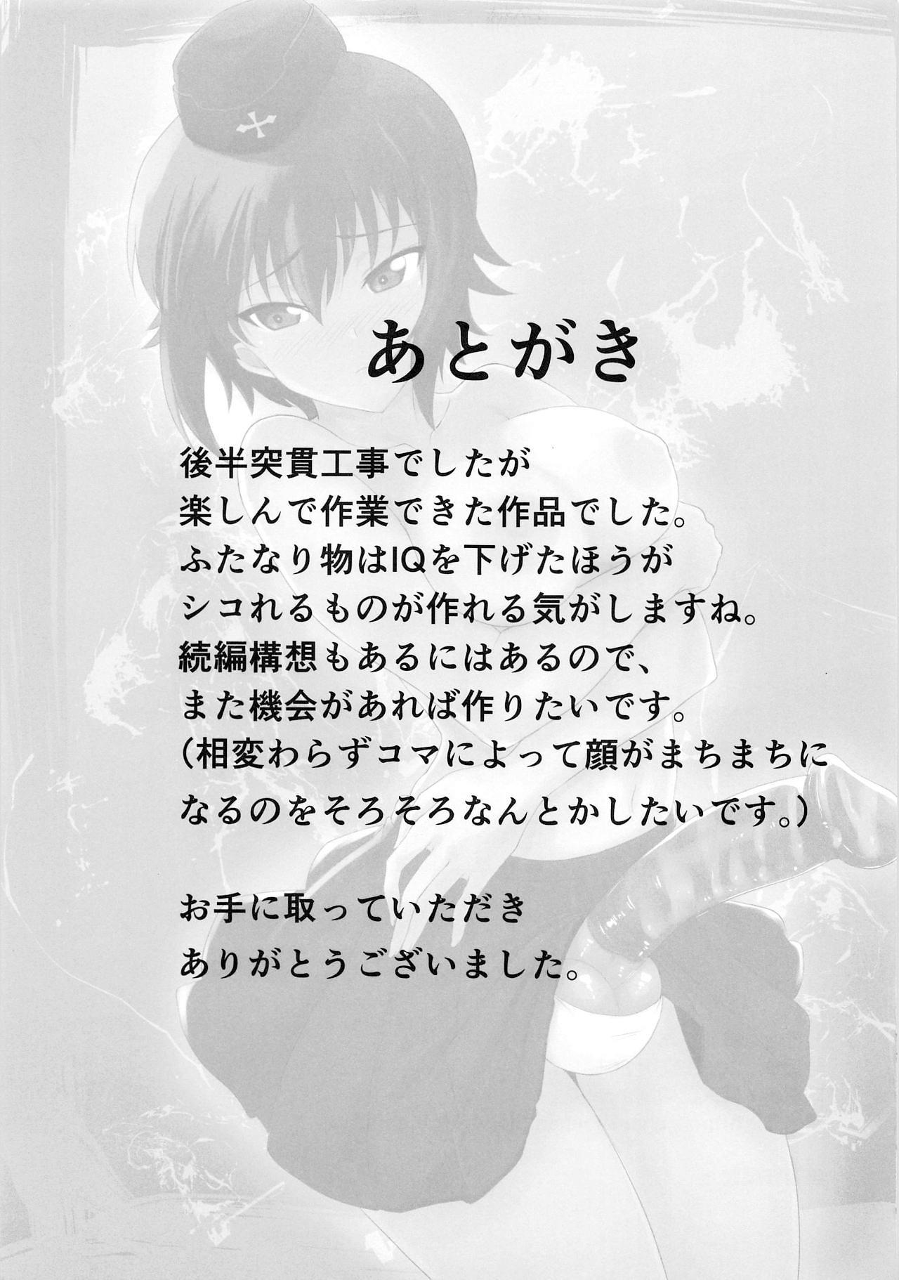 Futa Maho Seiyoku Nikki 20