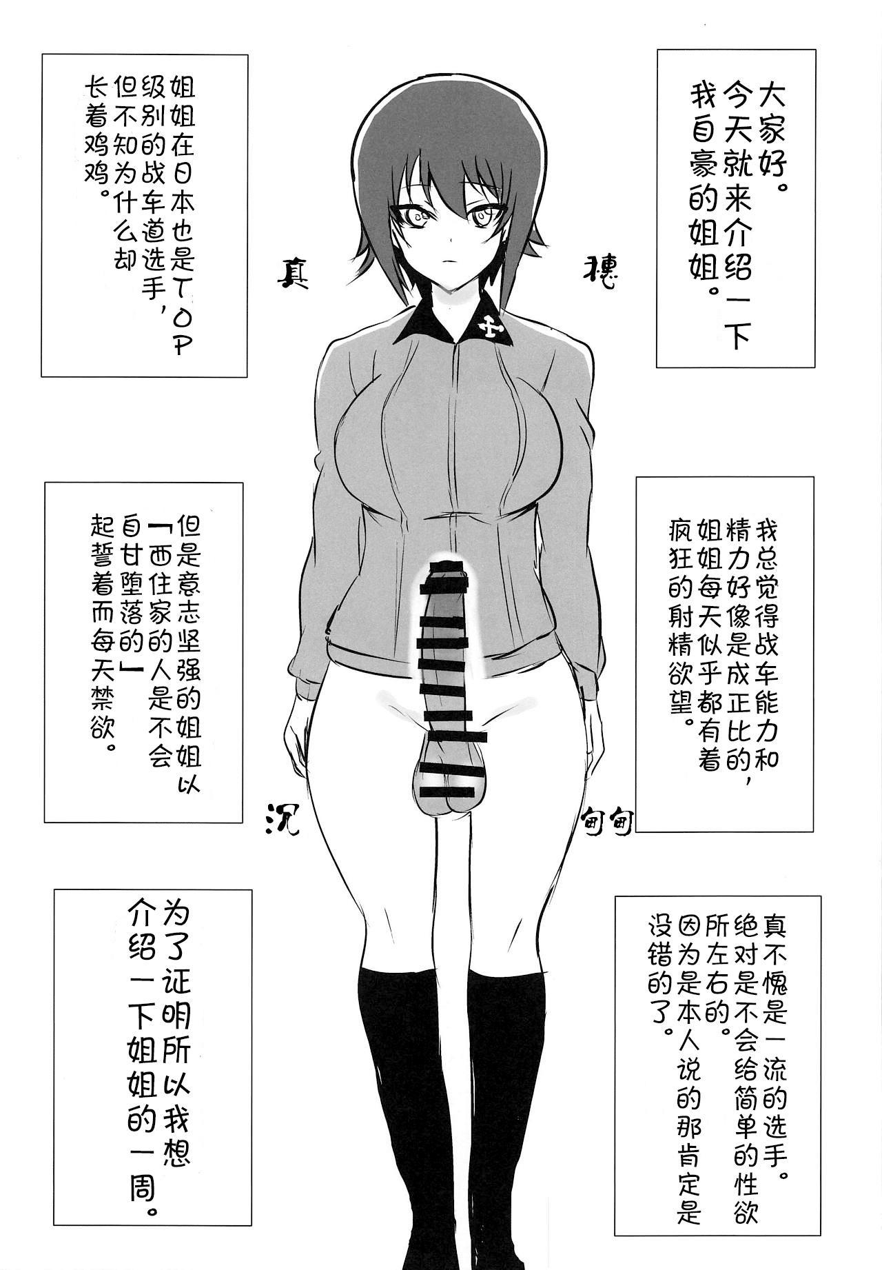 Futa Maho Seiyoku Nikki 2