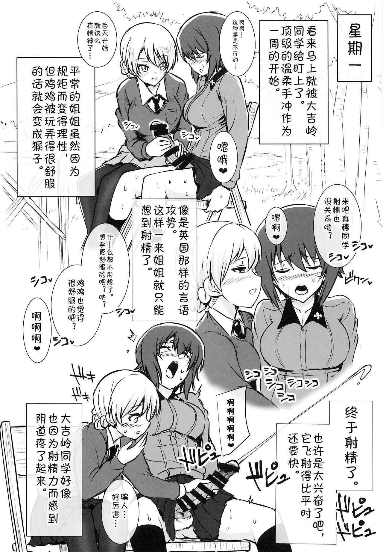 Futa Maho Seiyoku Nikki 3