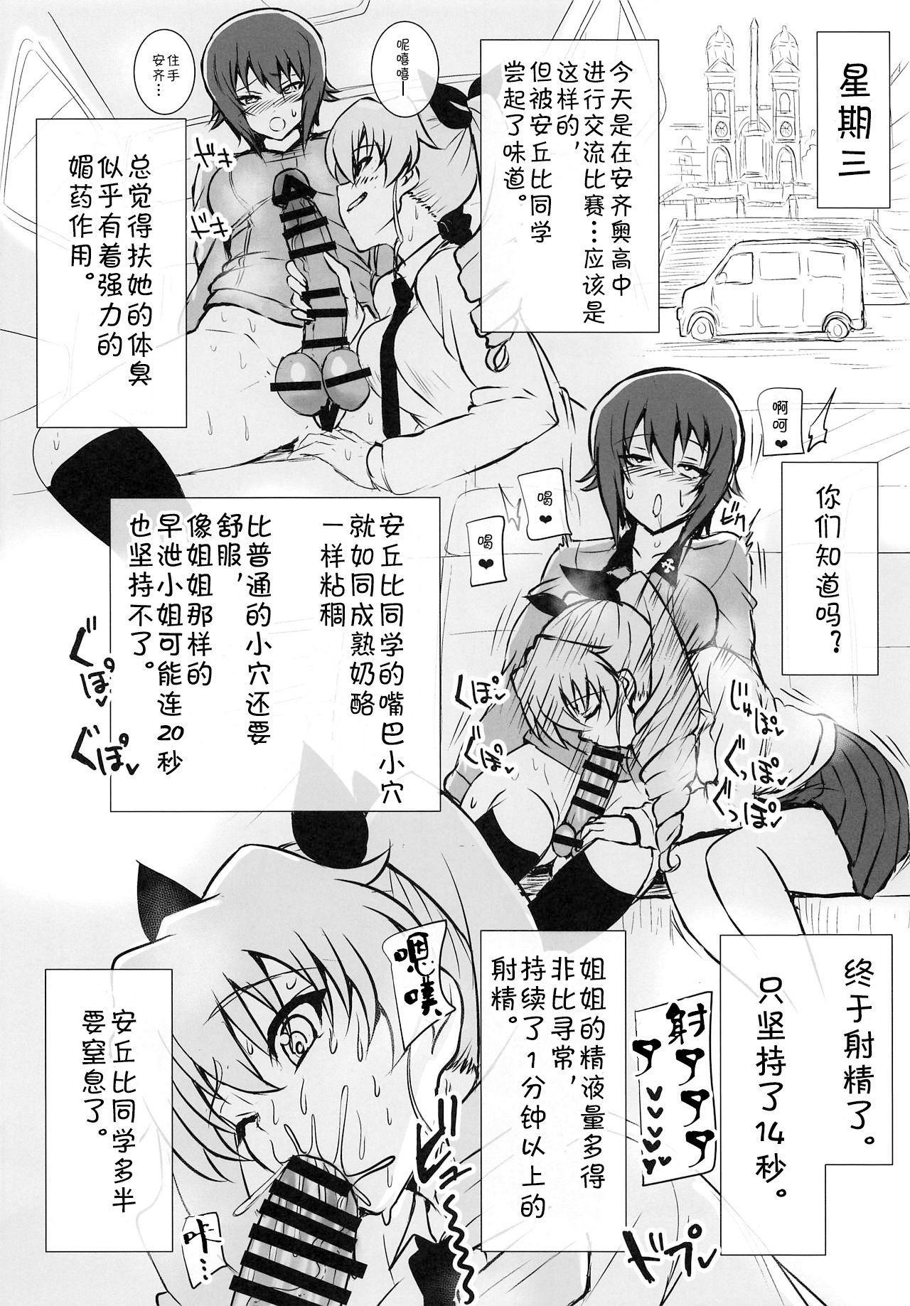 Futa Maho Seiyoku Nikki 7