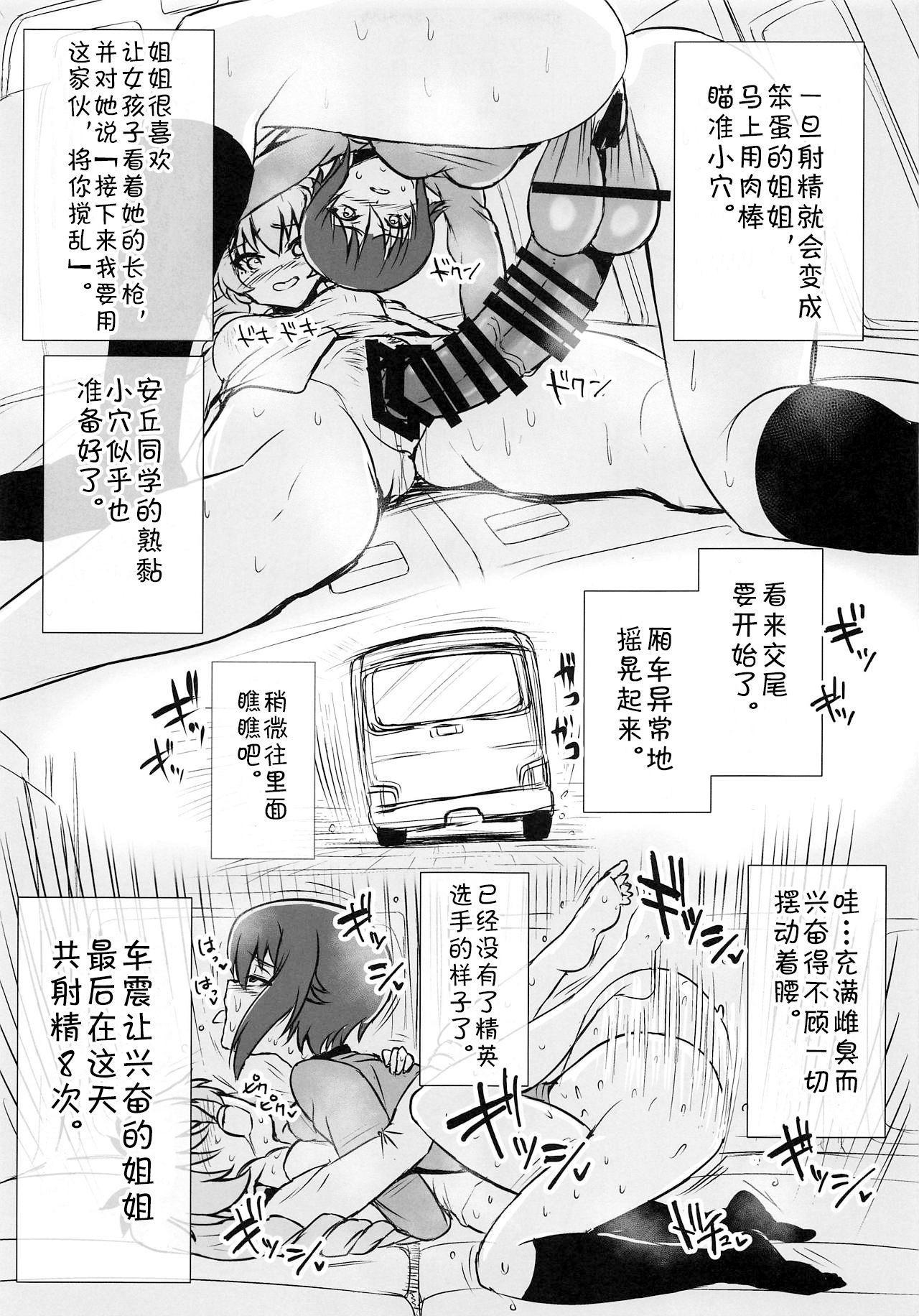 Futa Maho Seiyoku Nikki 8