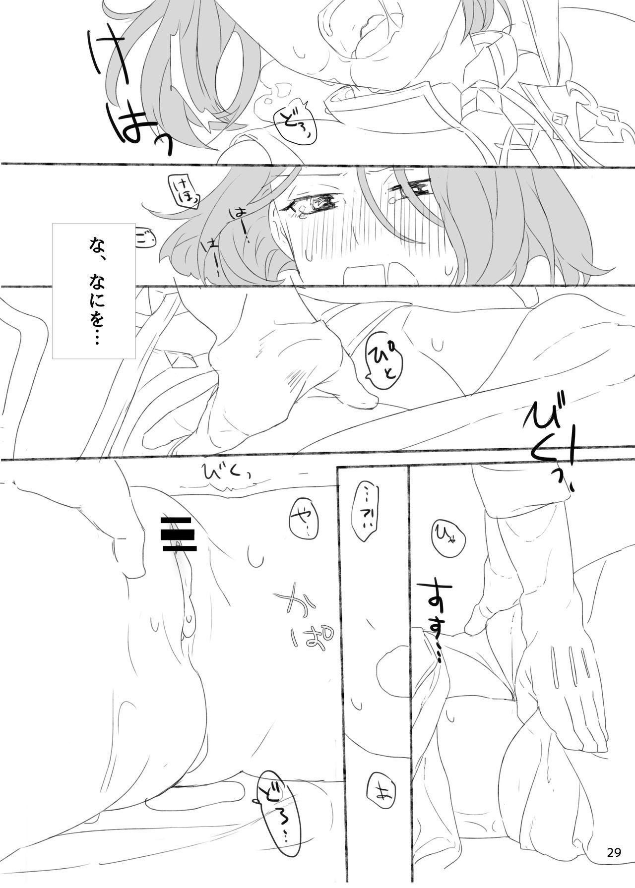 ジュンさん本 29