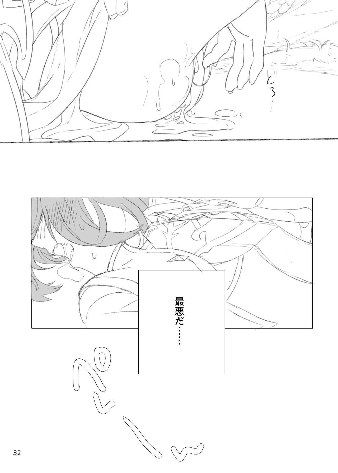 ジュンさん本 32