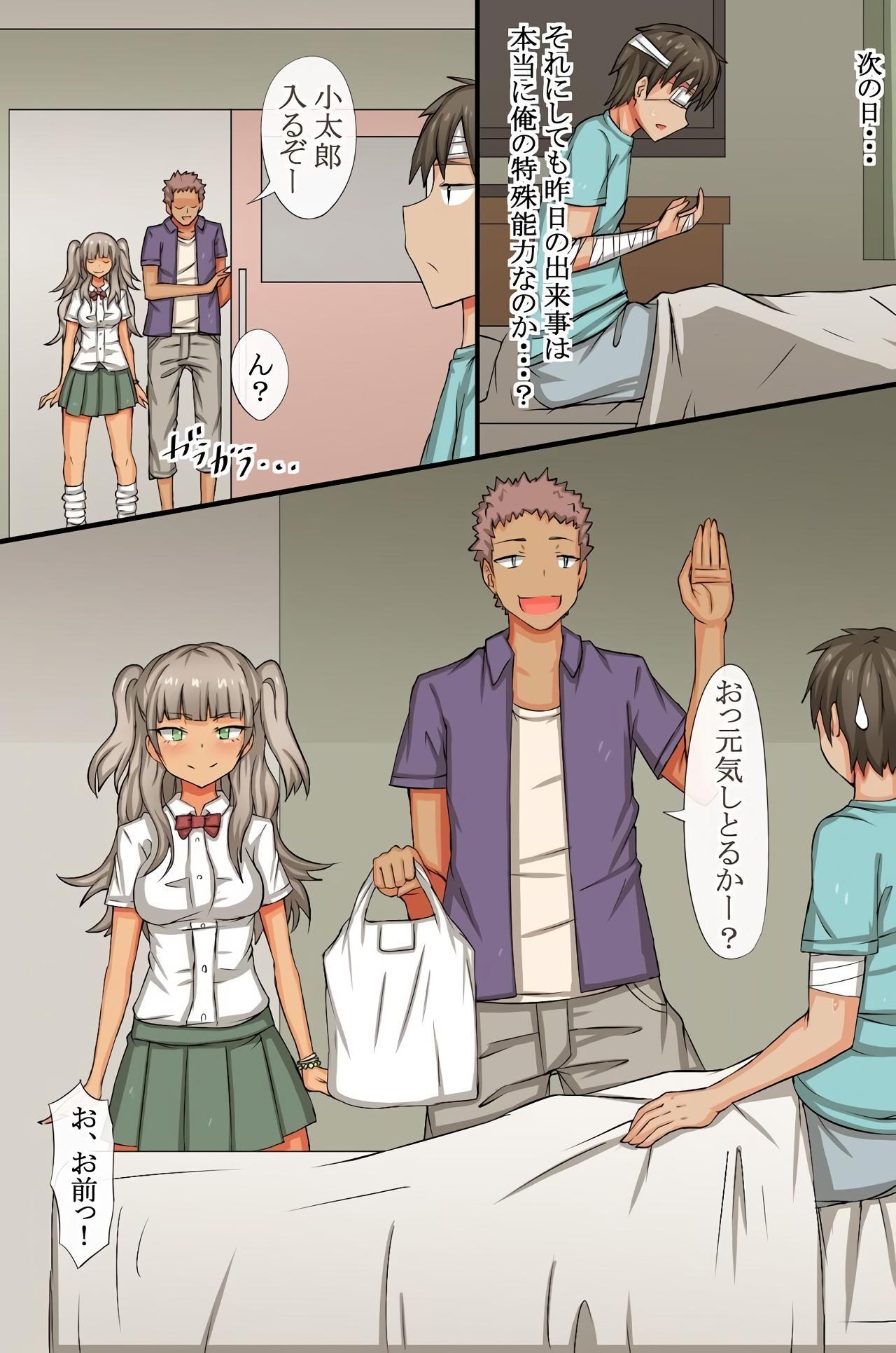 Mainichi Pakopako! Saimin Hamemakuri Nyuuin Seikatsu 16
