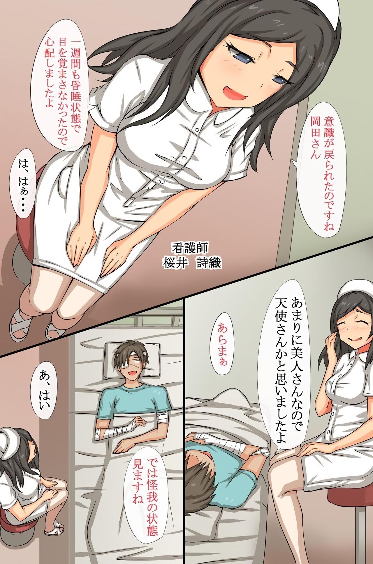 Mainichi Pakopako! Saimin Hamemakuri Nyuuin Seikatsu 3