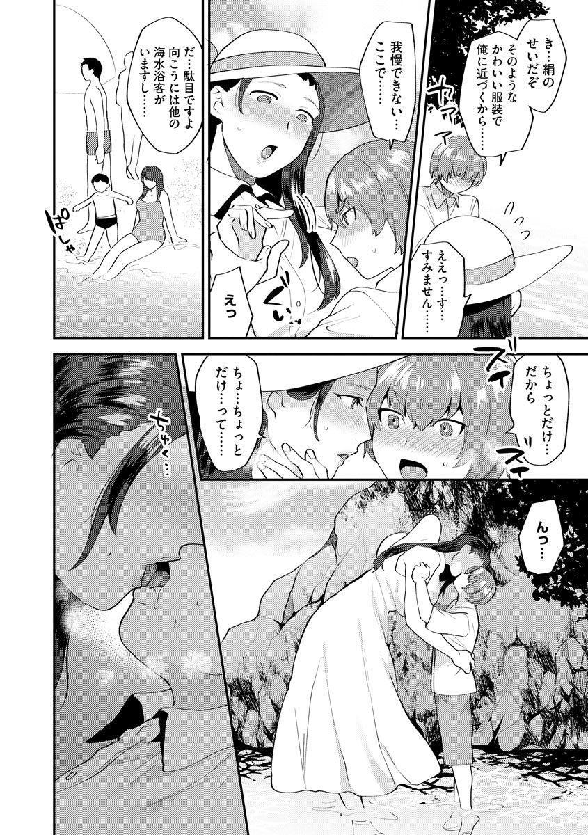 [Mogiki Hayami] Mayugomori ~Neeya to Boku no Midara na Himegoto~ Ch. 2 (Magazine Cyberia Vol. 127) 9