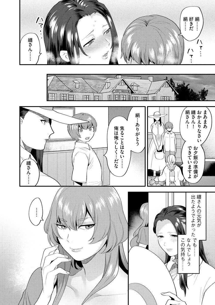 [Mogiki Hayami] Mayugomori ~Neeya to Boku no Midara na Himegoto~ Ch. 2 (Magazine Cyberia Vol. 127) 19