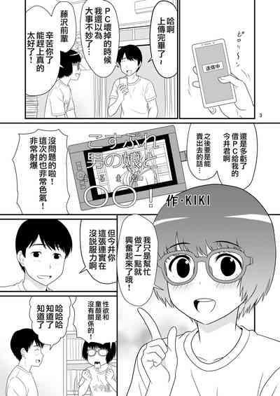 Cosplay Otokonoko to Marumaru! 3