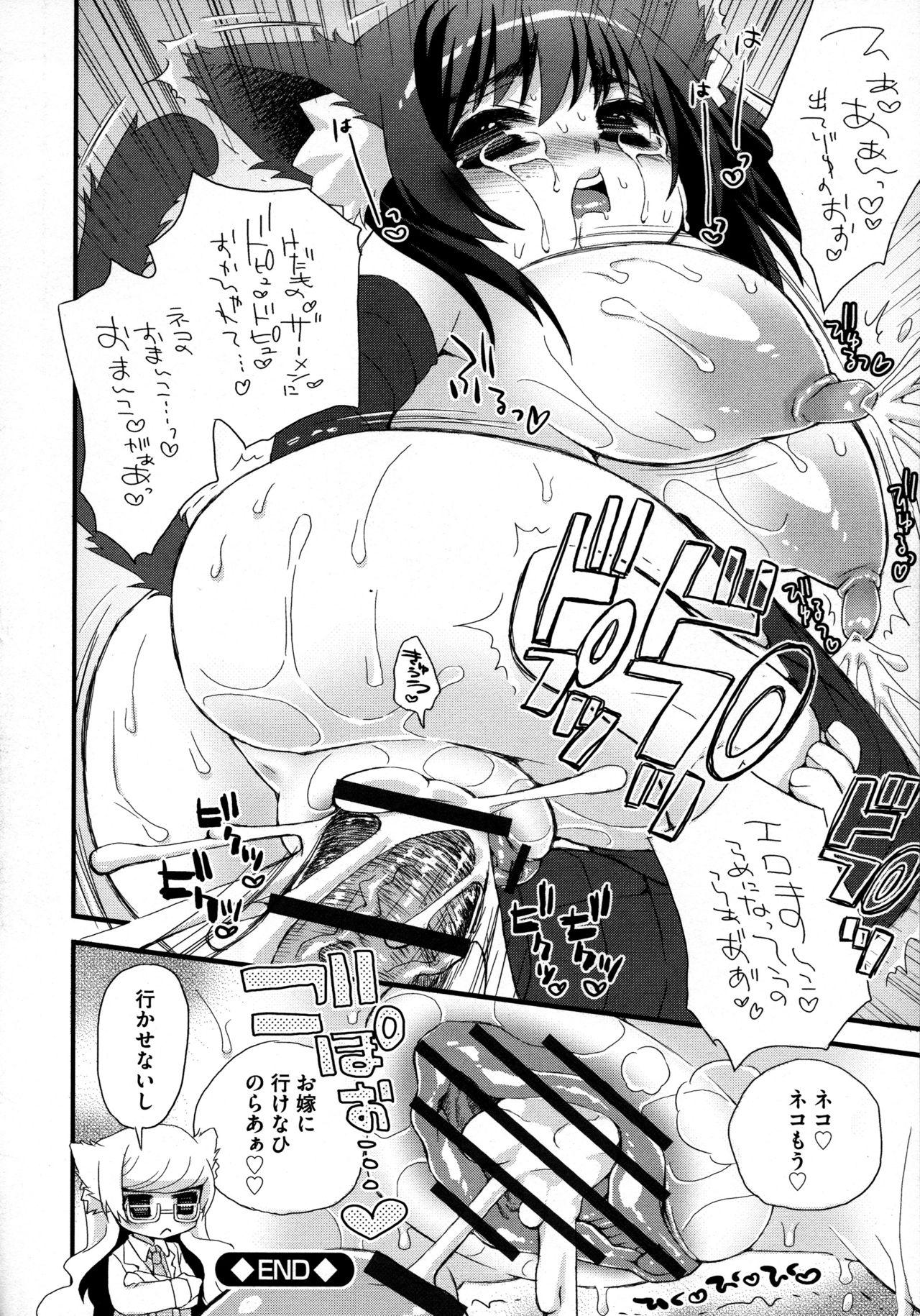 Noja Loli Babaa Kitsune-sama no Mori 205