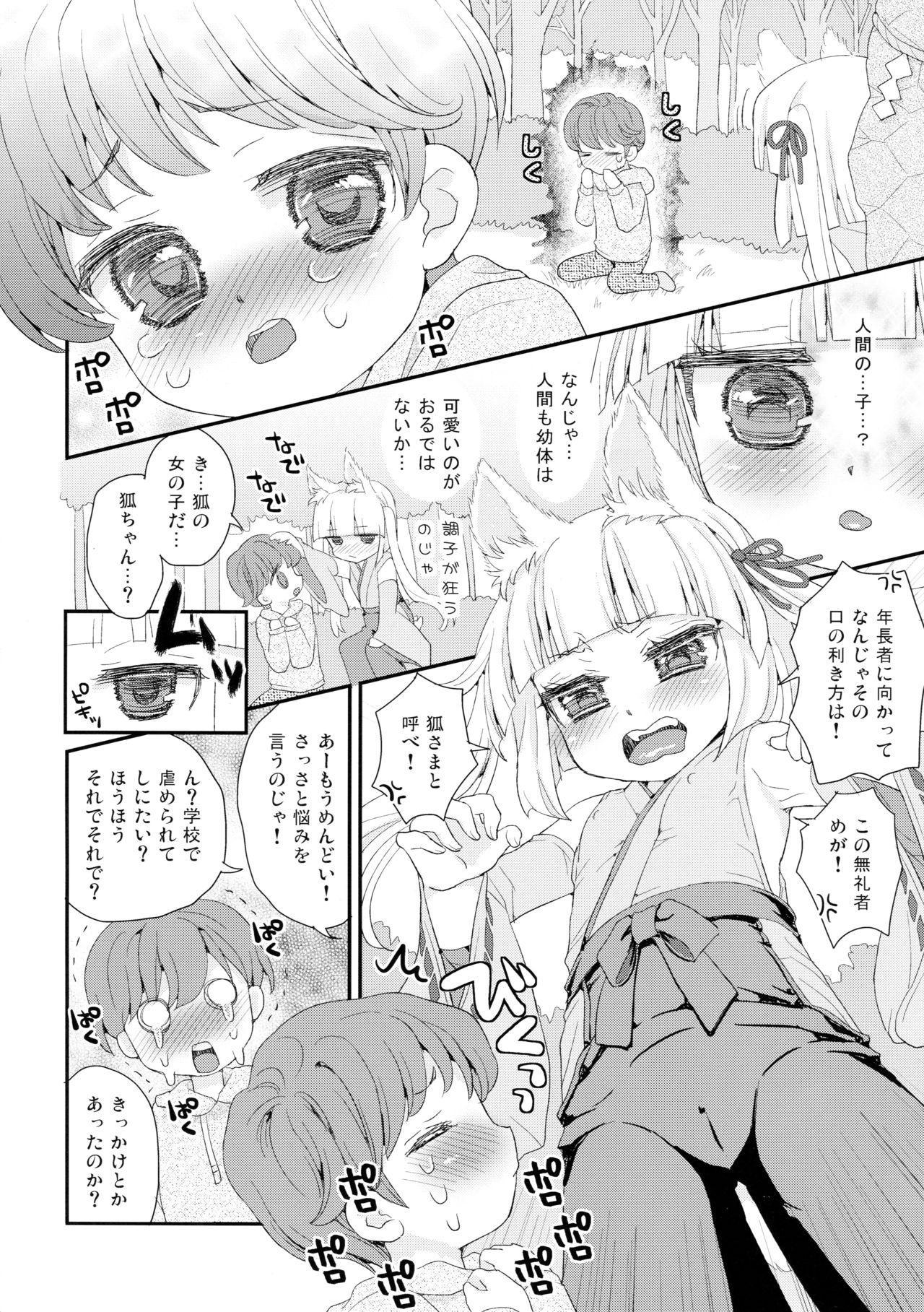 Noja Loli Babaa Kitsune-sama no Mori 23